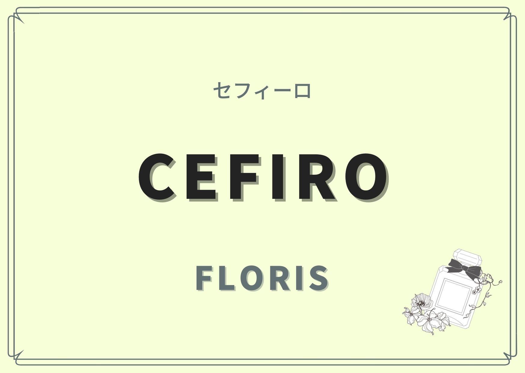 CEFIRO(セフィーロ)/ FLORIS(フローリス)