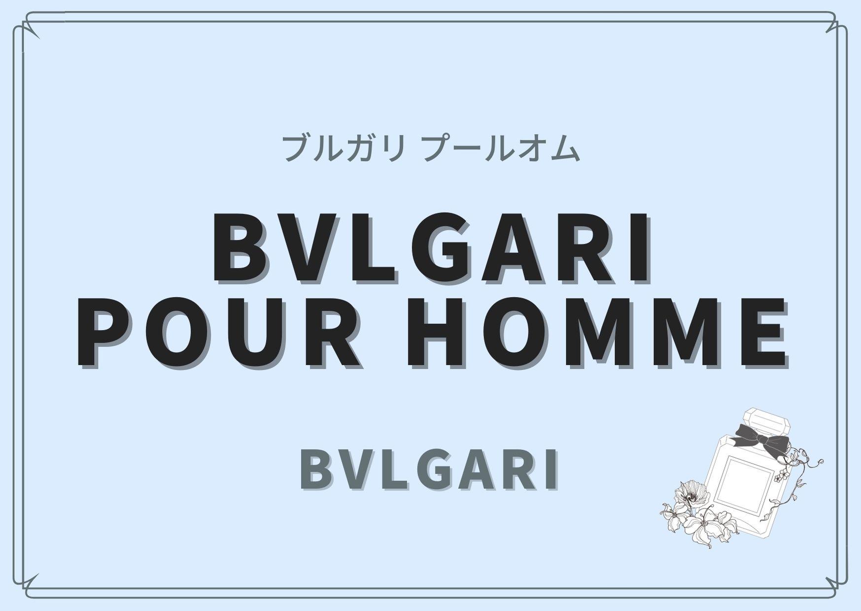 BVLGARI POUR HOMME(ブルガリ プールオム)/ BVLGARI(ブルガリ)