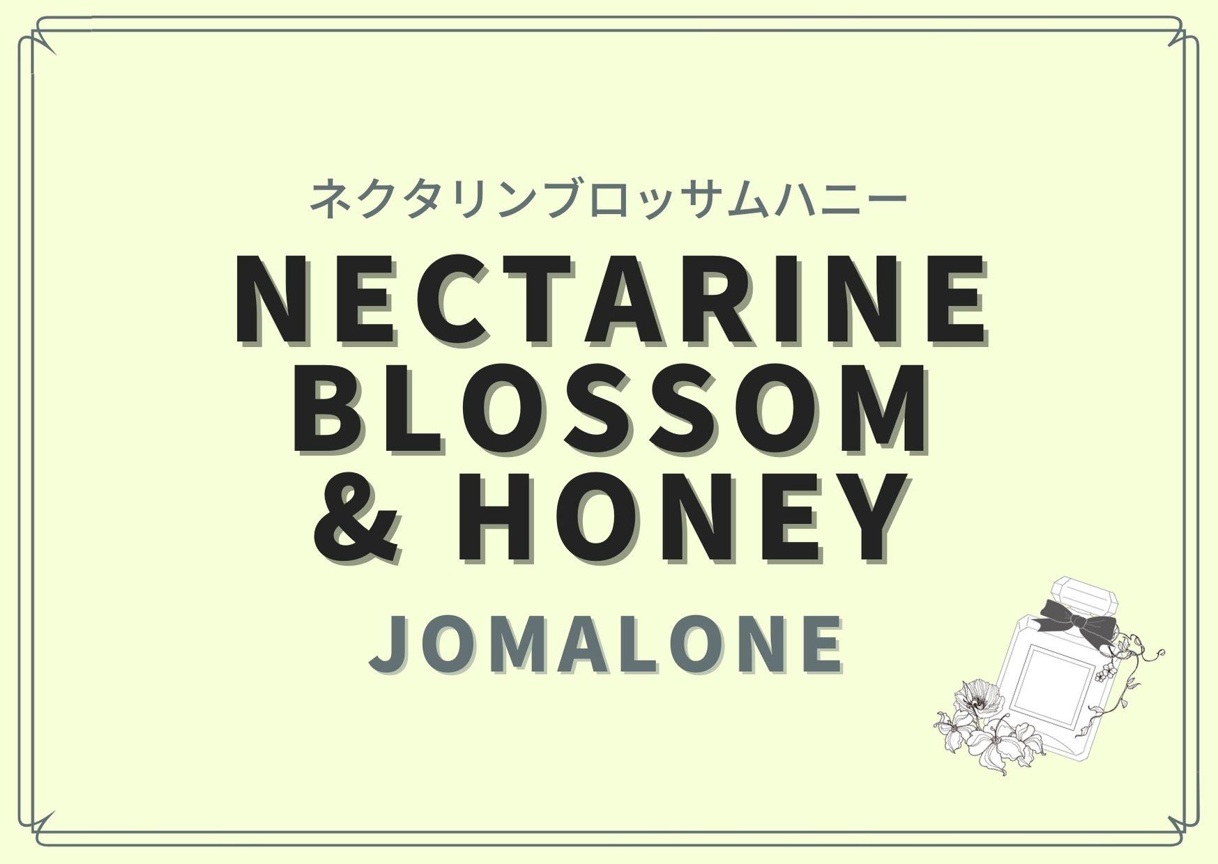 Nectarine Blossom & Honey(ネクタリンブロッサムハニー)/JoMalone(ジョーマローン)