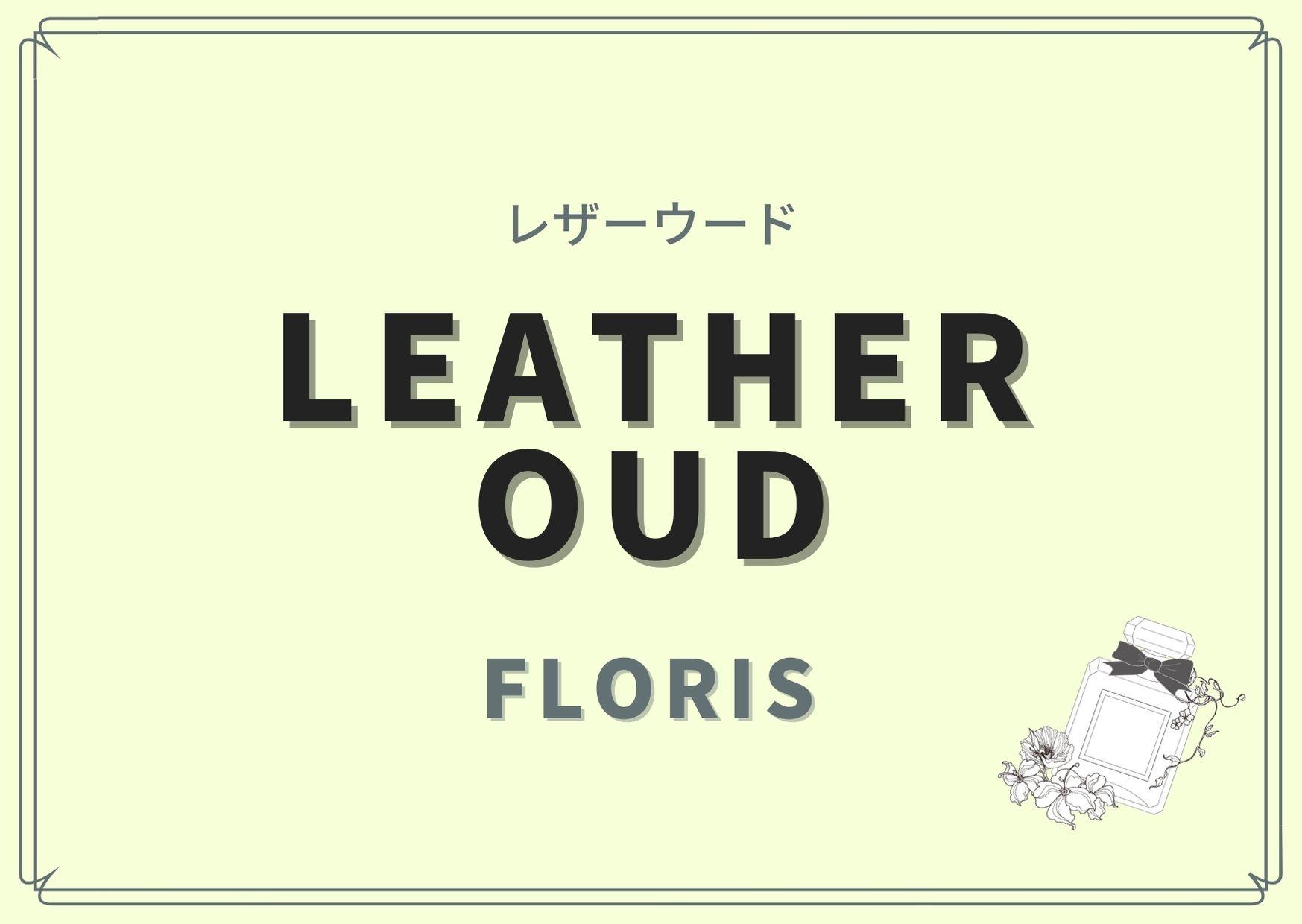 LEATHER OUD(レザーウード)/ FLORIS(フローリス)