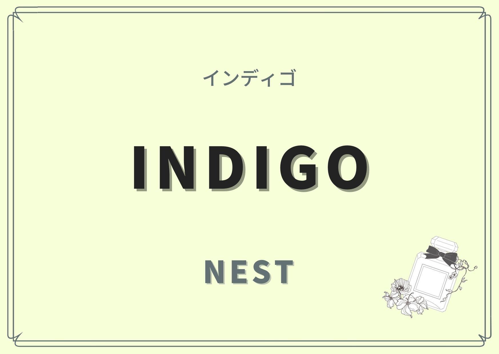 INDIGO(インディゴ)/NEST(ネスト)