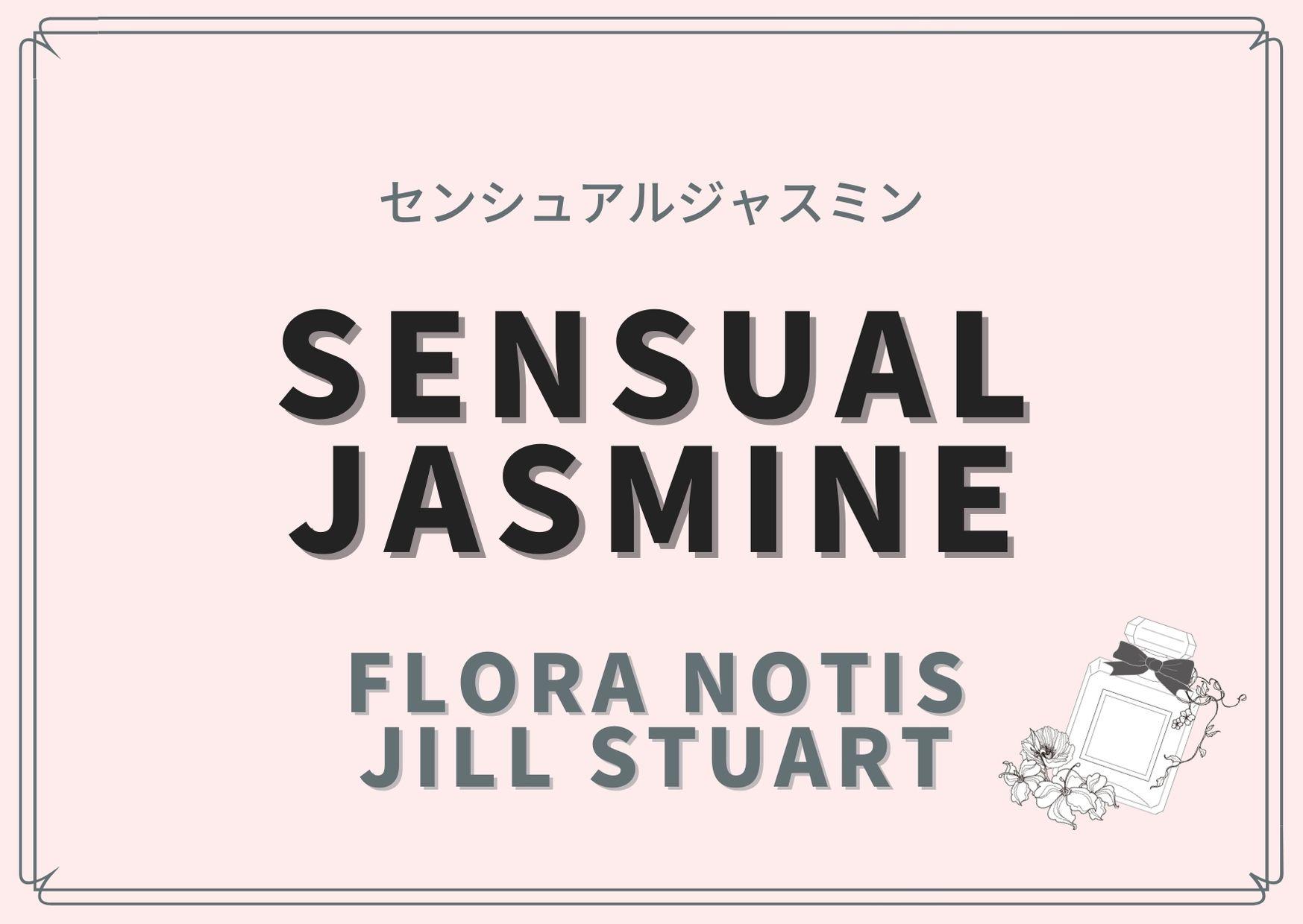 Sensual Jasmine(センシュアルジャスミン)/Flora Notis JILL STUART