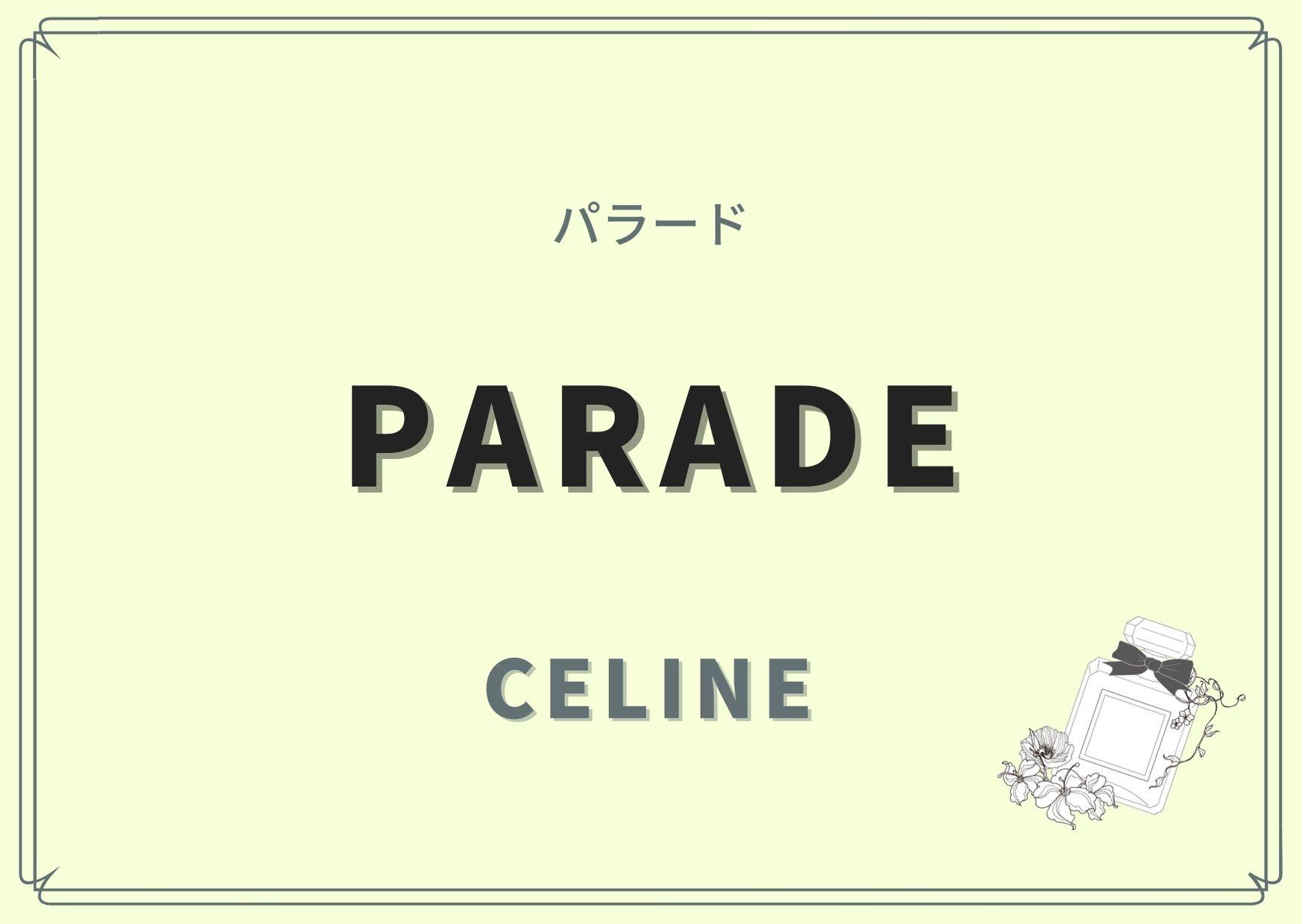 Parade(パラード)/CELINE(セリーヌ)