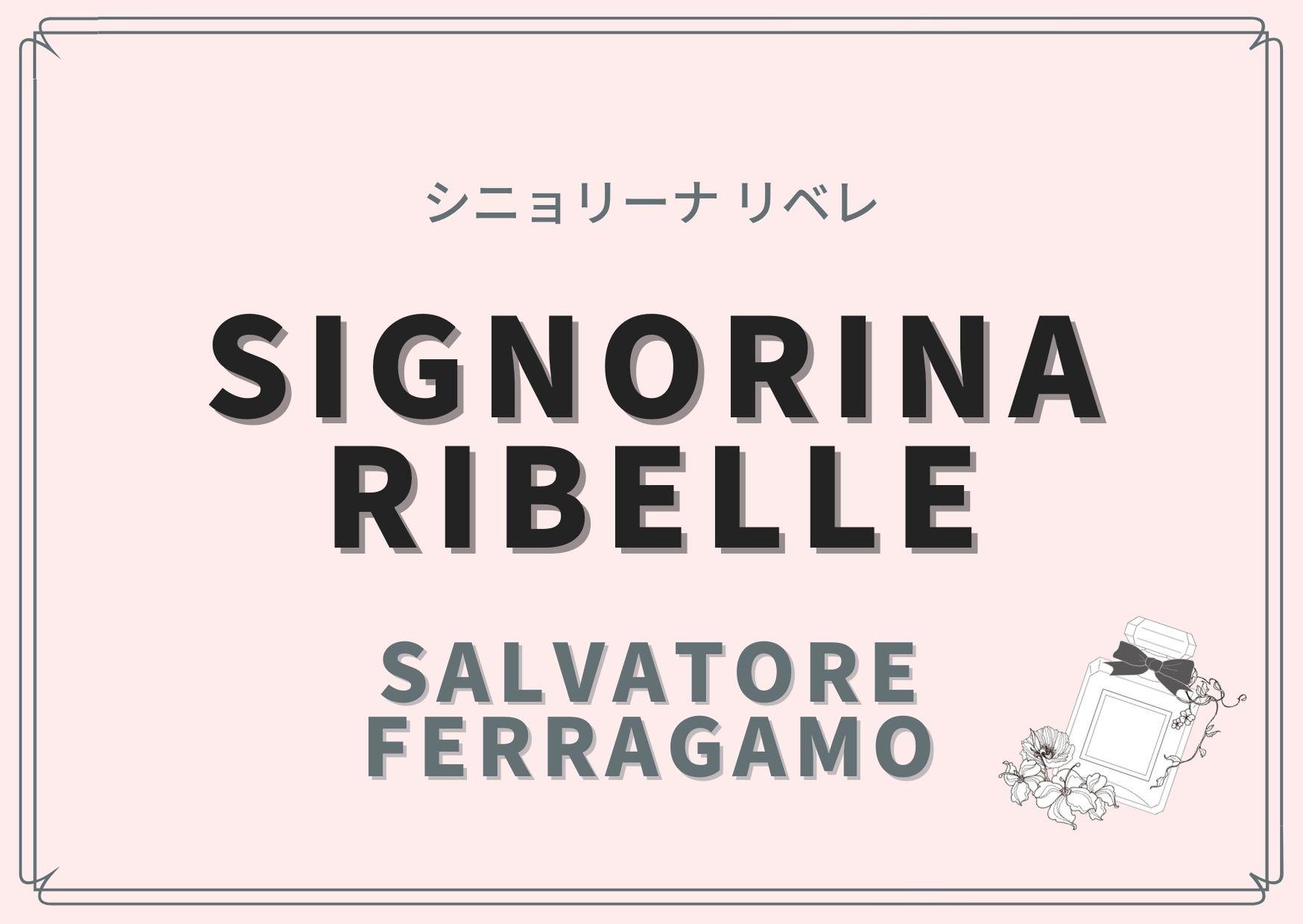 Signorina Ribelle(シニョリーナ リベレ)/Salvatore Ferragamo(サルヴァトーレ フェラガモ)