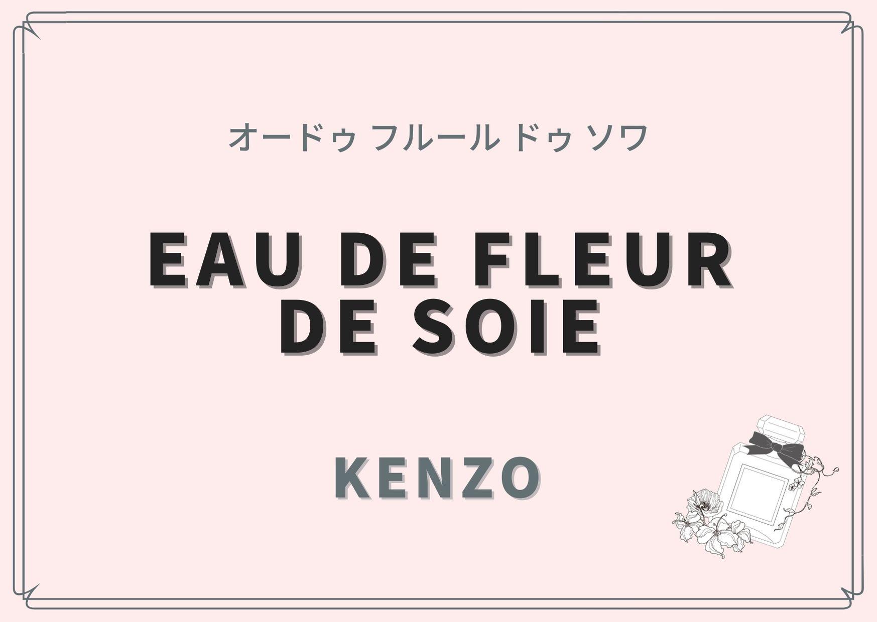 EAU DE FLEUR DE SOIE(オードゥ フルール ドゥ ソワ)/KENZO(ケンゾー)