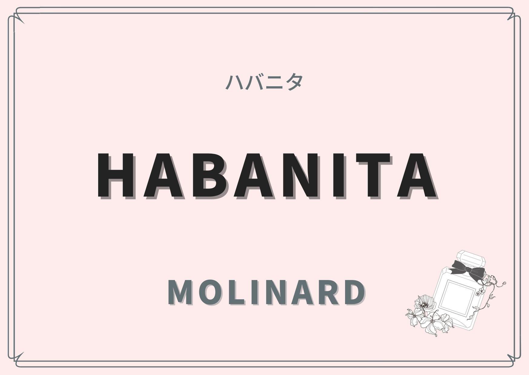 Habanita(ハバニタ)/Molinard(モリナール)