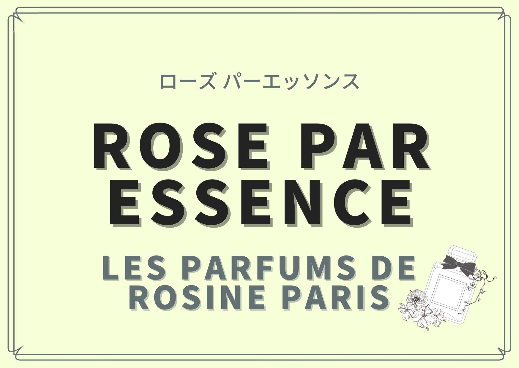 Rose Par Essence(ローズ パーエッソンス)/LES PARFUMS DE ROSINE PARIS(パルファン ロジーヌ パリ)