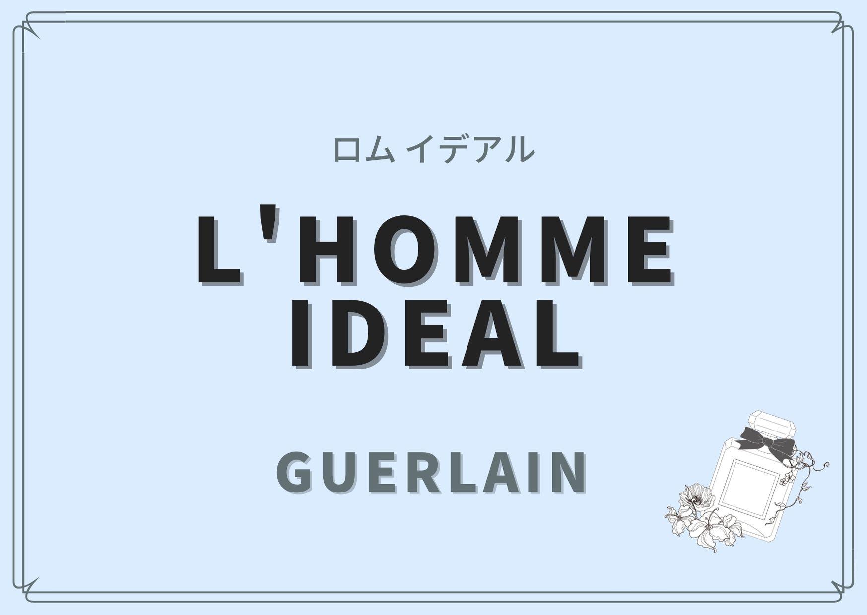 L'HOMME IDEAL(ロム イデアル)/GUERLAIN(ゲラン)