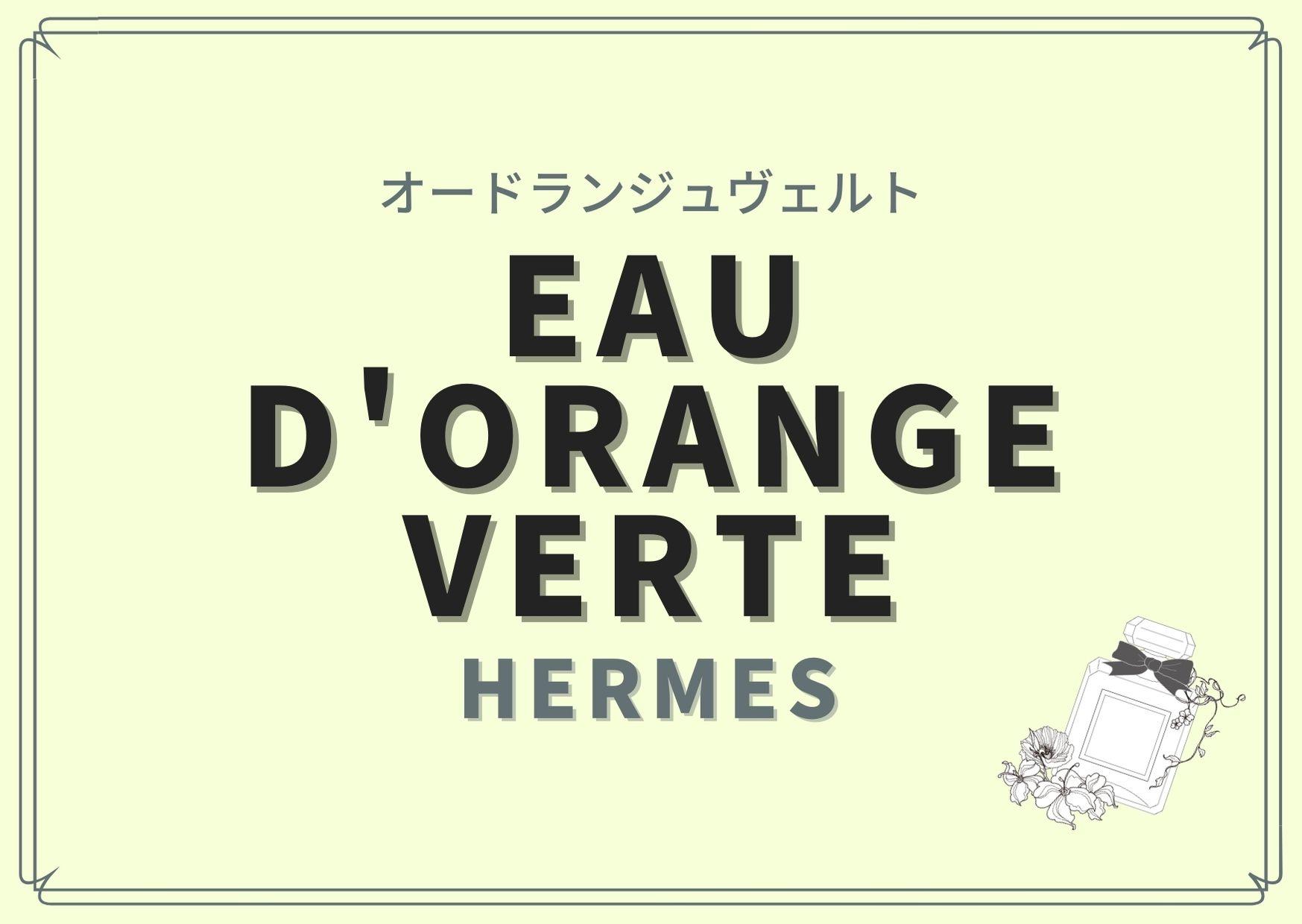 EAU D'ORANGE VERTE(オードランジュヴェルト)/HERMES(エルメス)