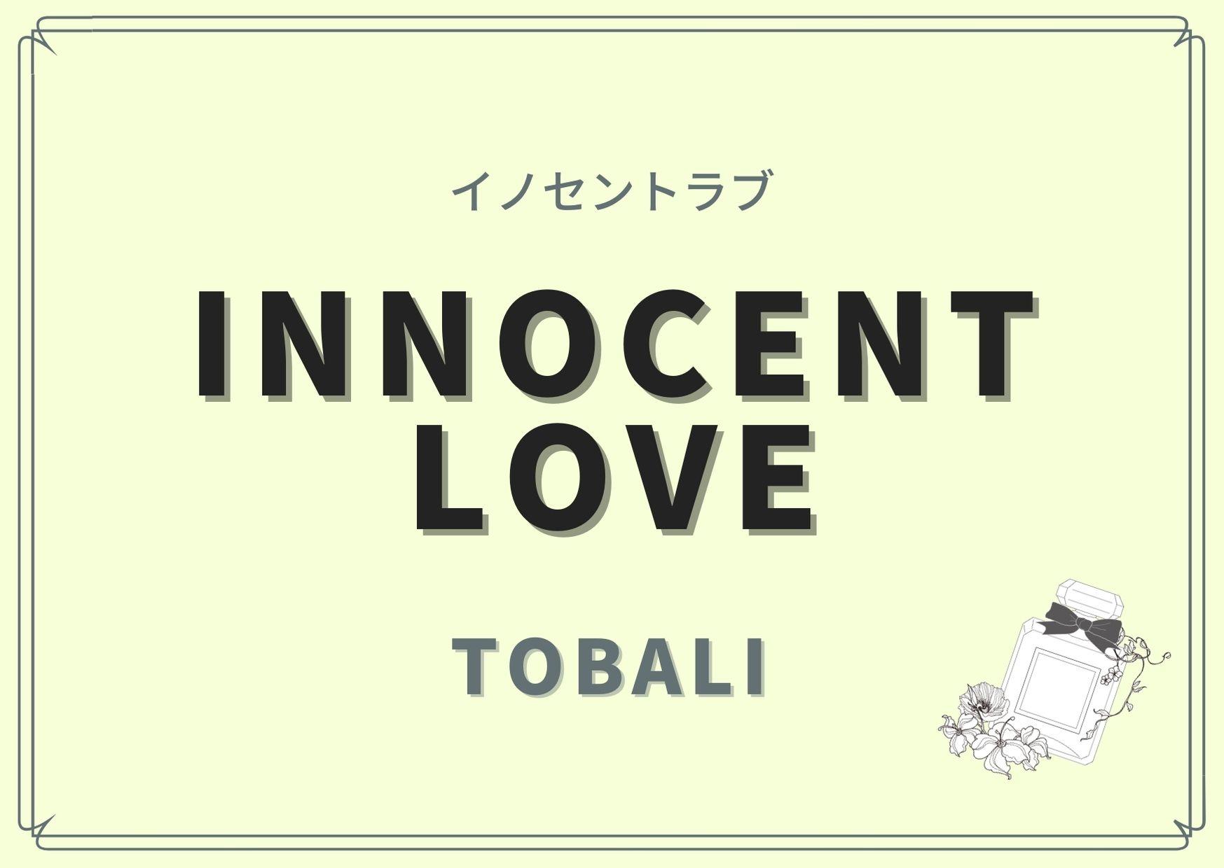 INNOCENT LOVE(イノセントラブ)/TOBALI(トバリ)