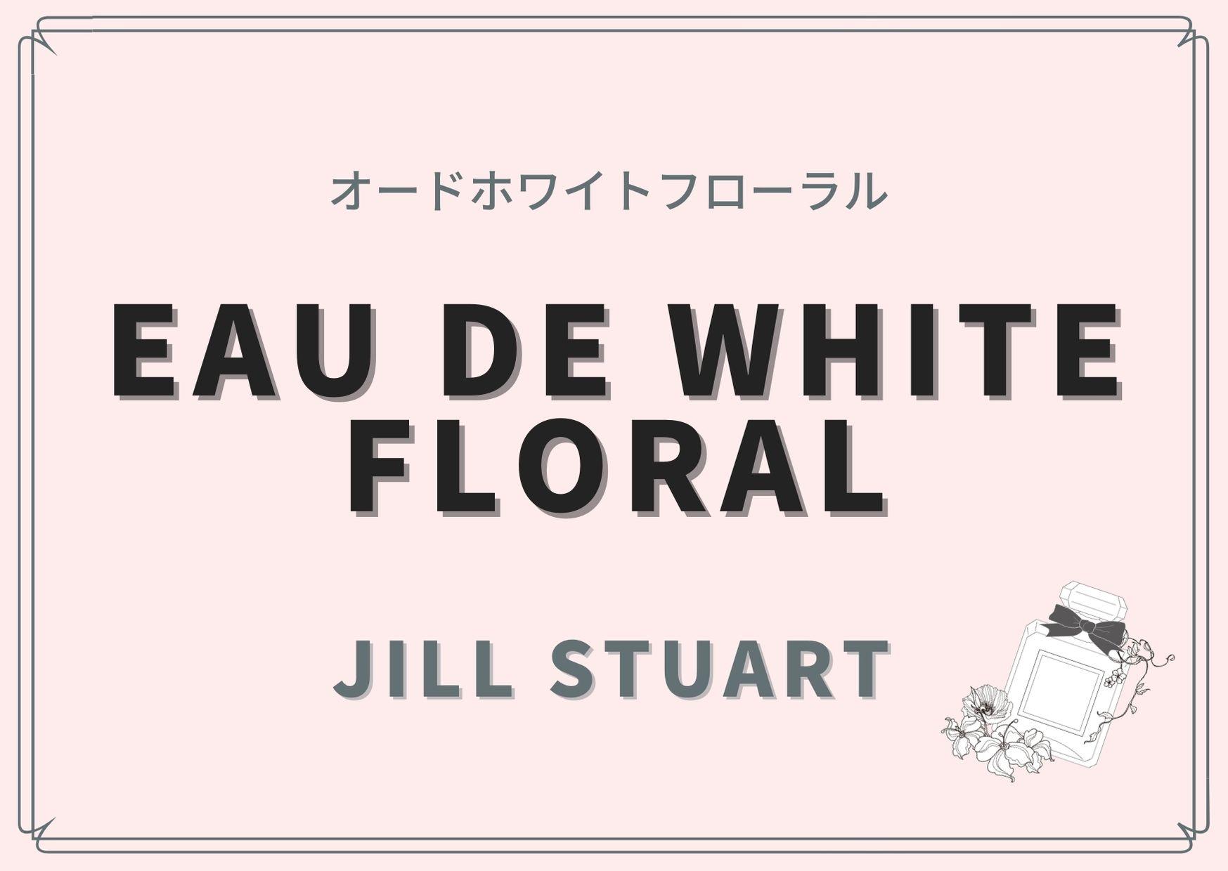 EAU DE WHITE FLORAL(オードホワイトフローラル )/JILL STUART(ジル スチュアート)
