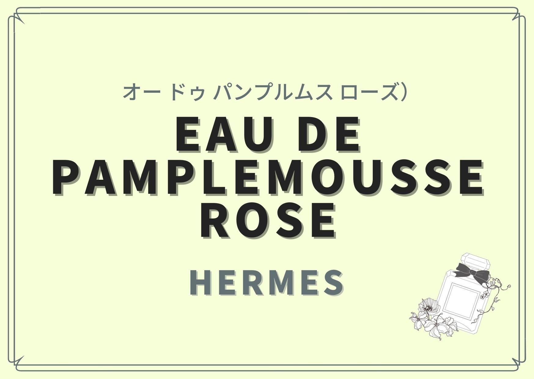 Eau de Pamplemousse Rose(オー ドゥ パンプルムス ローズ)/HERMES(エルメス)
