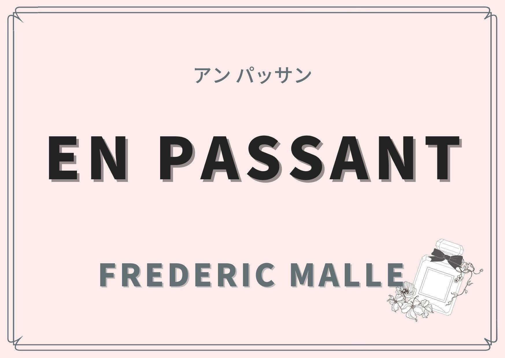 EN PASSANT(アン パッサン)/FREDERIC MALLE(フレデリック マル)