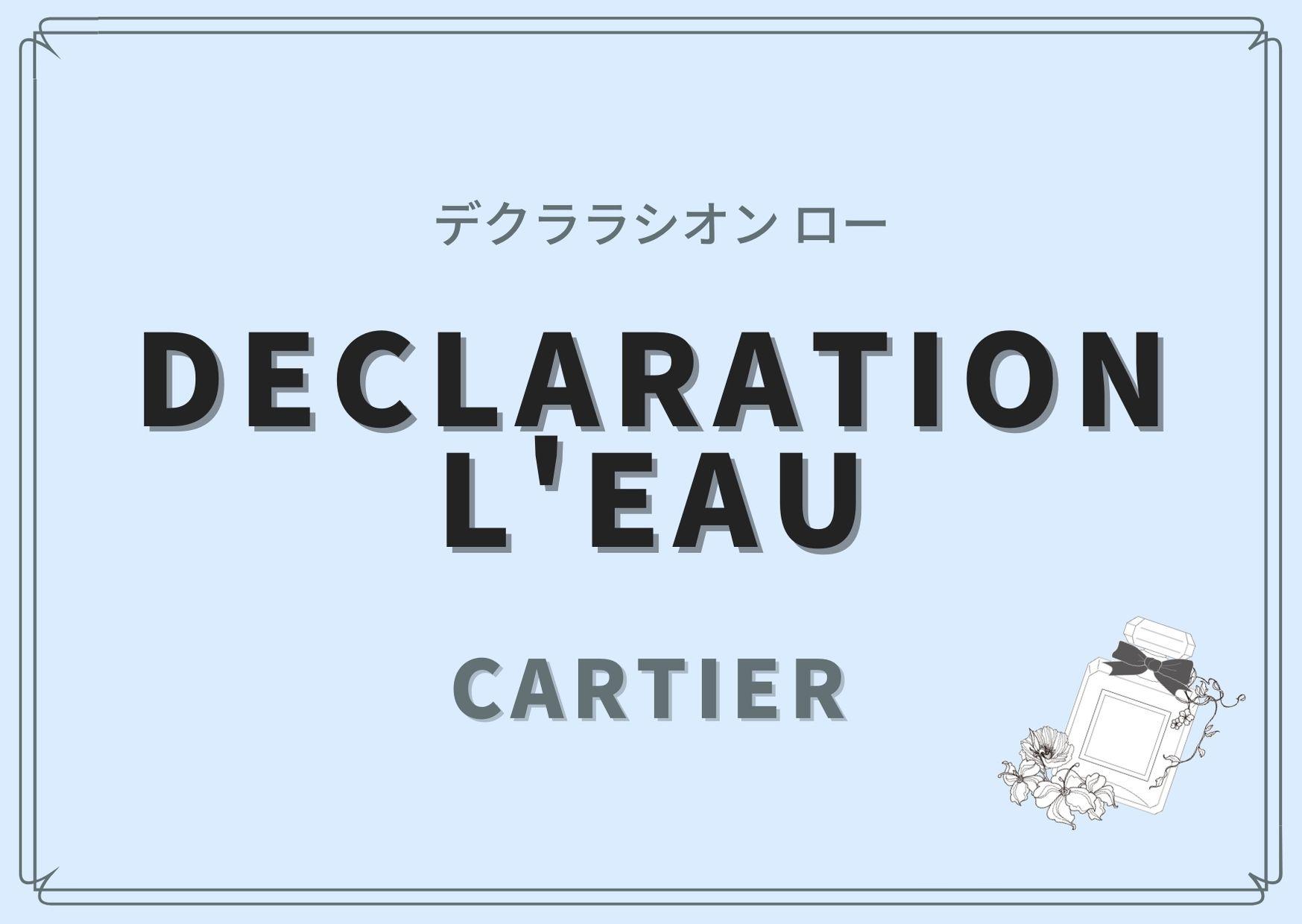 DECLARATION L'EAU(デクララシオン ロー)/ Cartier(カルティエ)