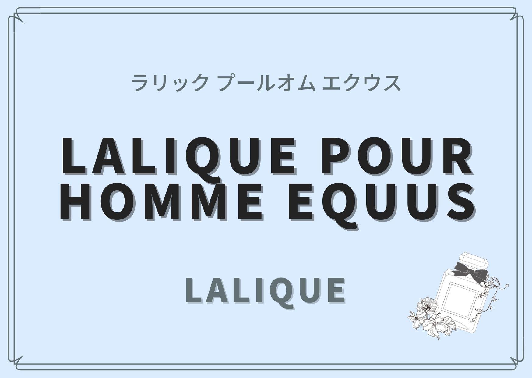 Lalique Pour Homme Equus(ラリック プールオム エクウス)/ LALIQUE(ラリック)