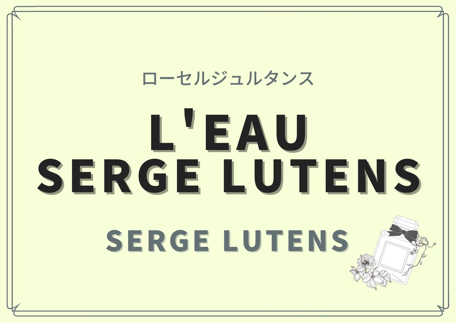 L'Eau Serge Lutens(ローセルジュルタンス)/SERGE LUTENS(セルジュ ルタンス)