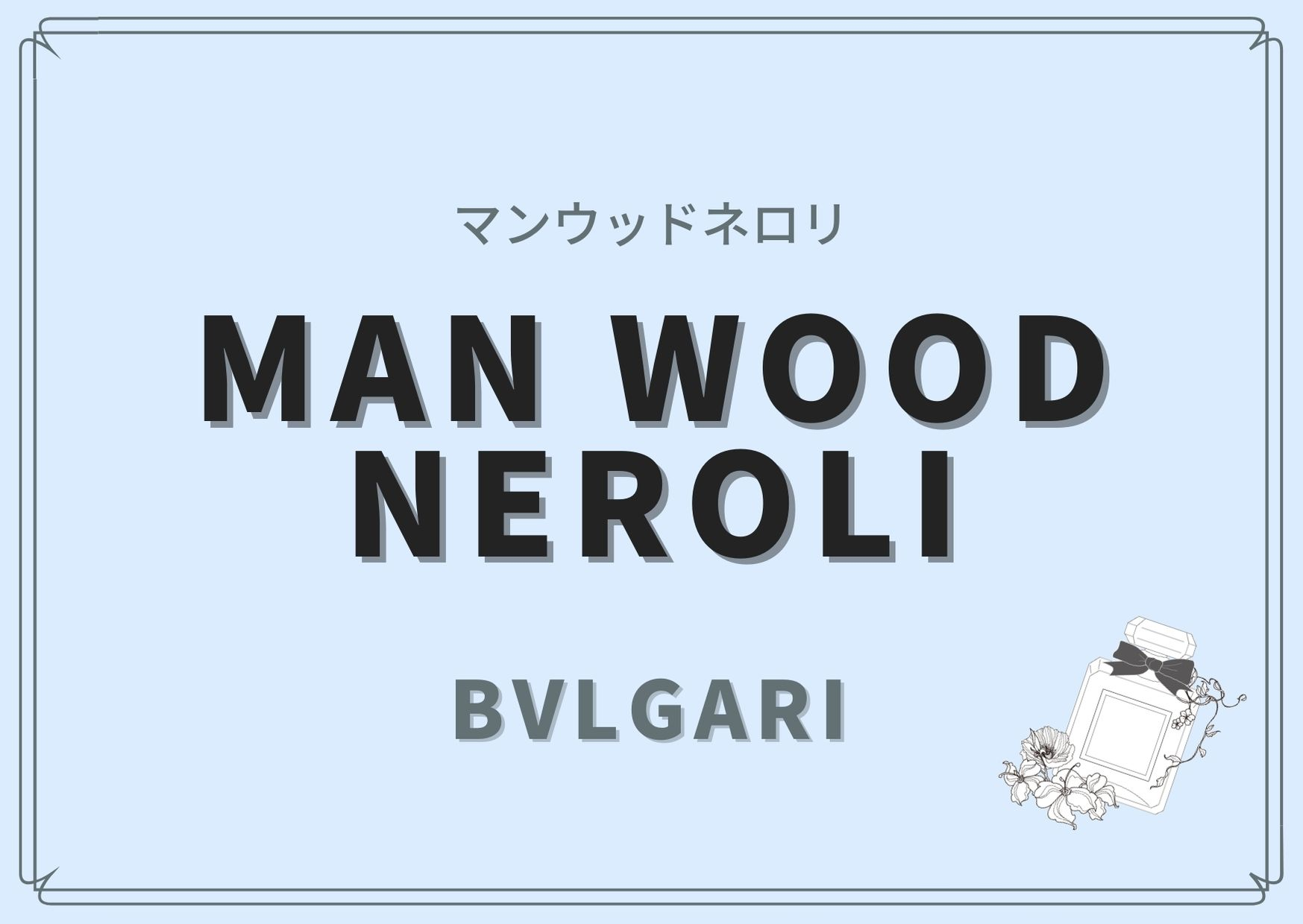 Man Wood Neroli(マンウッドネロリ)/ BVLGARI(ブルガリ)