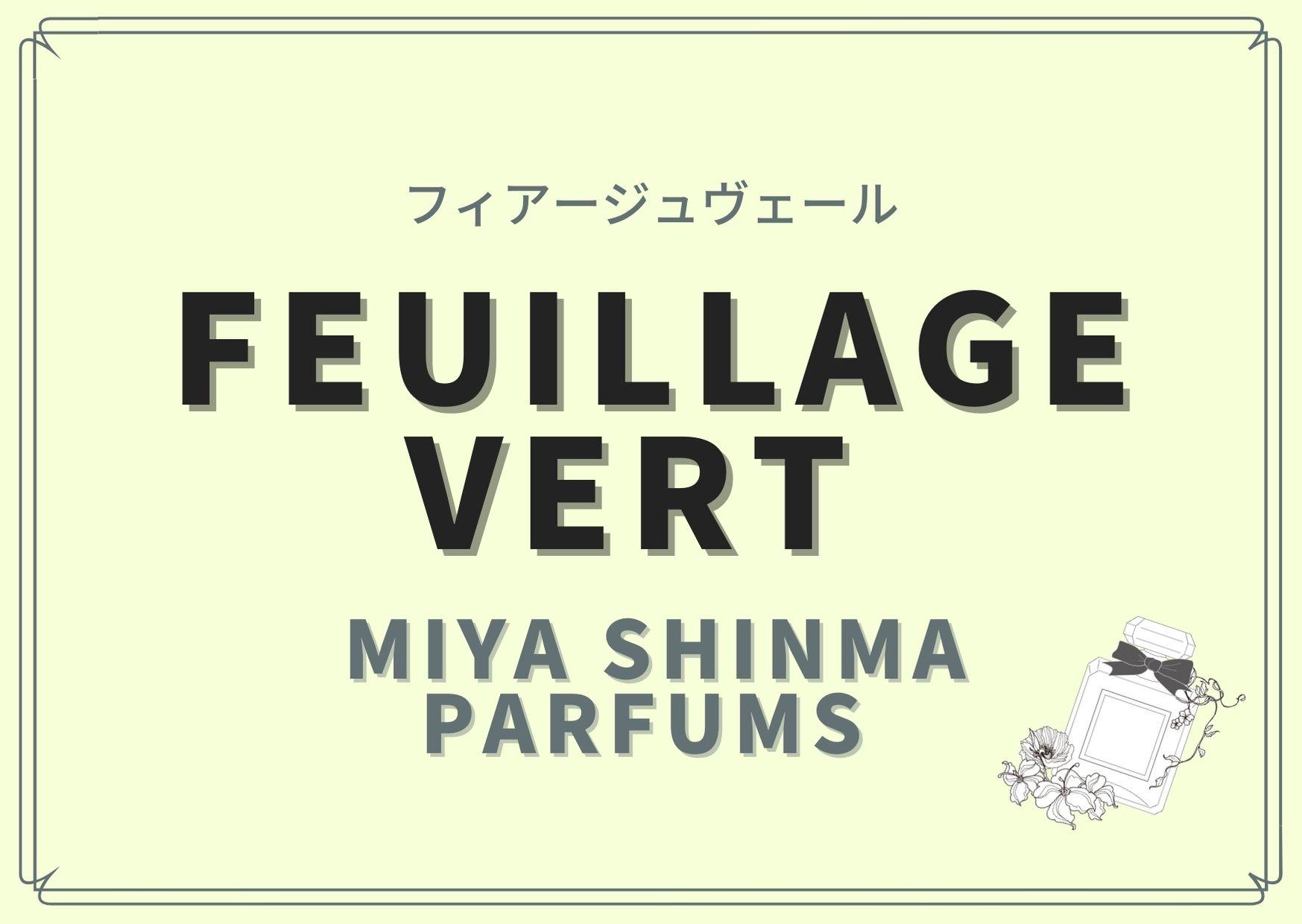 Feuillage vert (フィアージュヴェール)/Miya Shinma parfums (ミヤ シンマ パルファン)