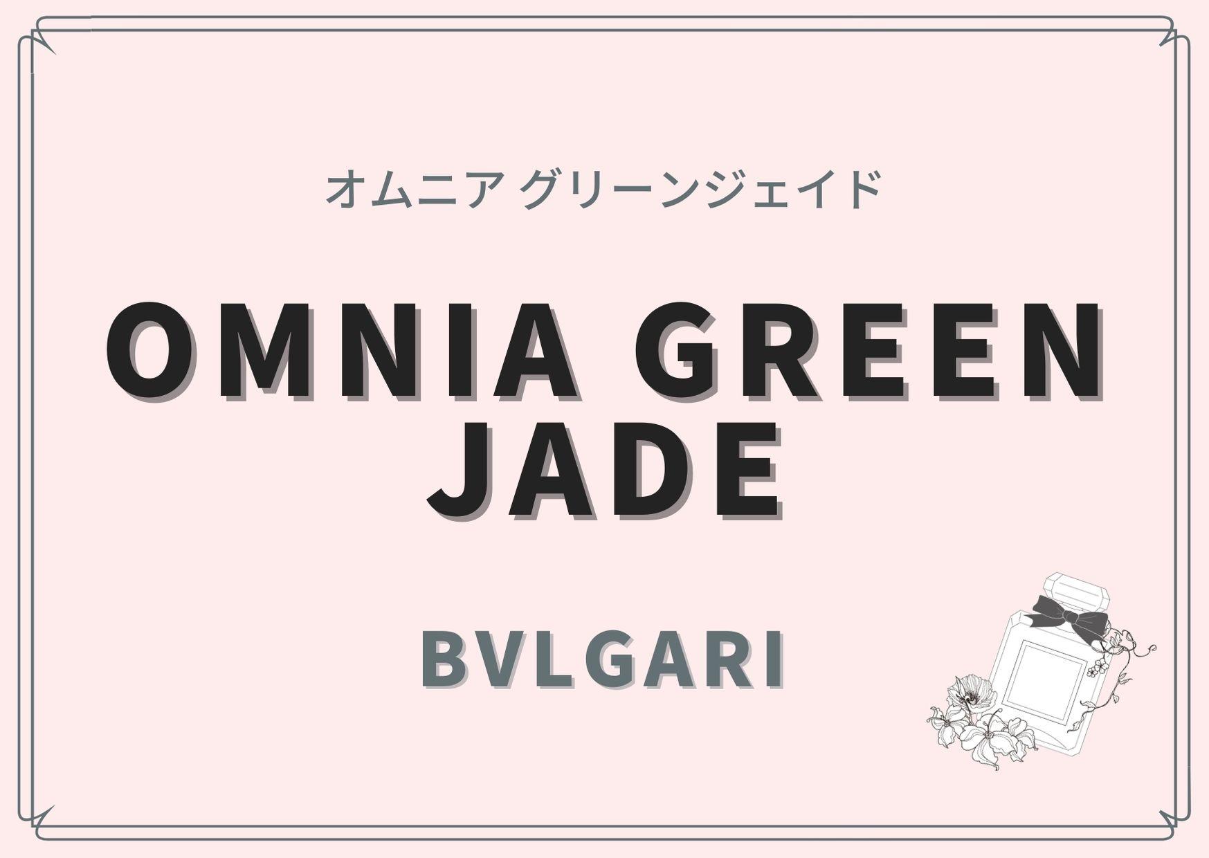 OMNIA GREEN JADE(オムニア グリーンジェイド)/ BVLGARI(ブルガリ)