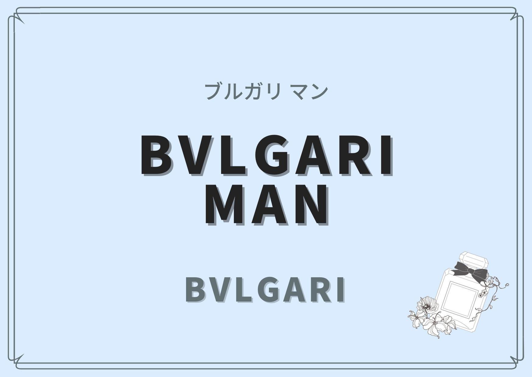BVLGARI  MAN(ブルガリ マン)/ BVLGARI(ブルガリ)