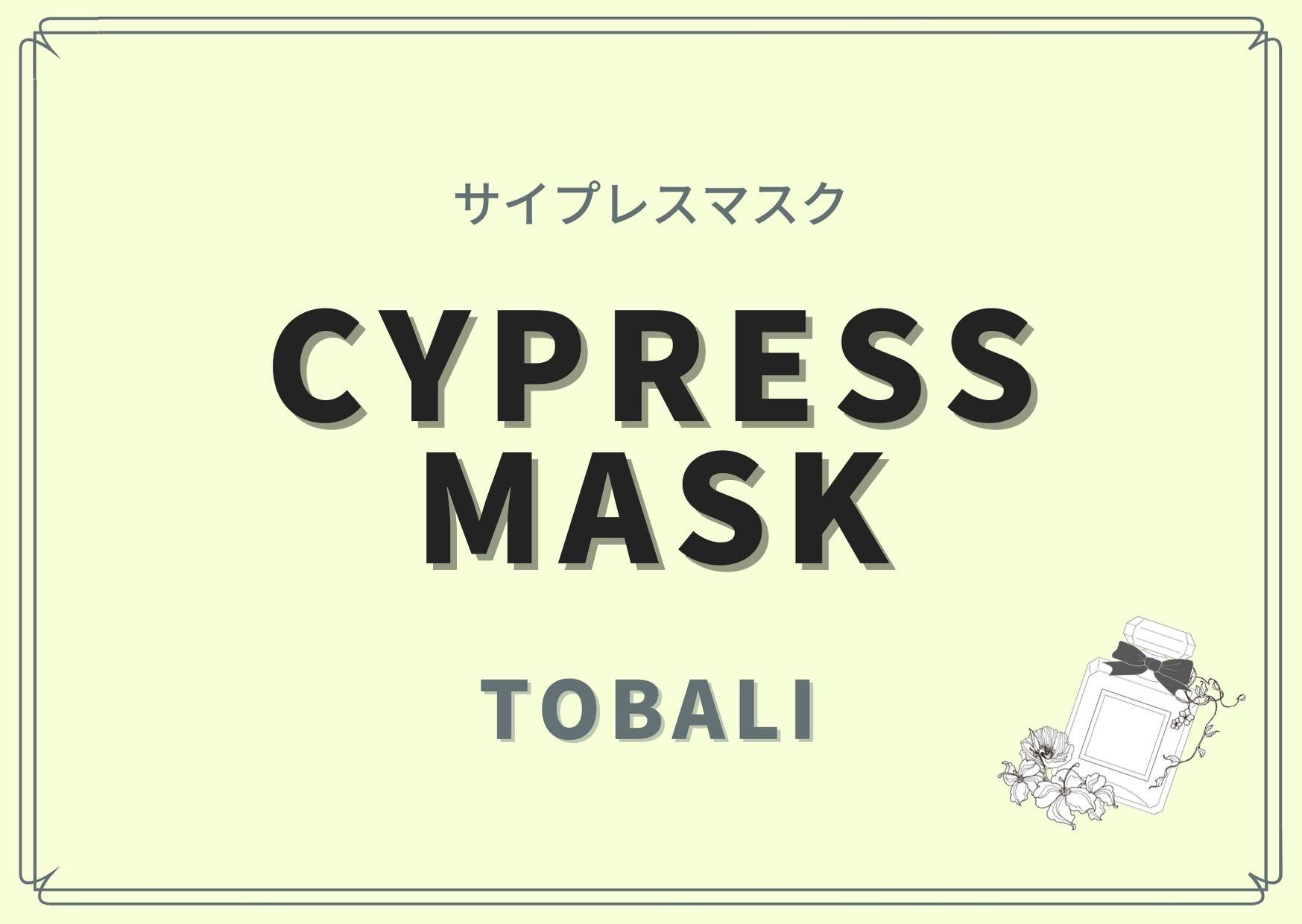 CYPRESS MASK(サイプレスマスク)/TOBALI(トバリ)