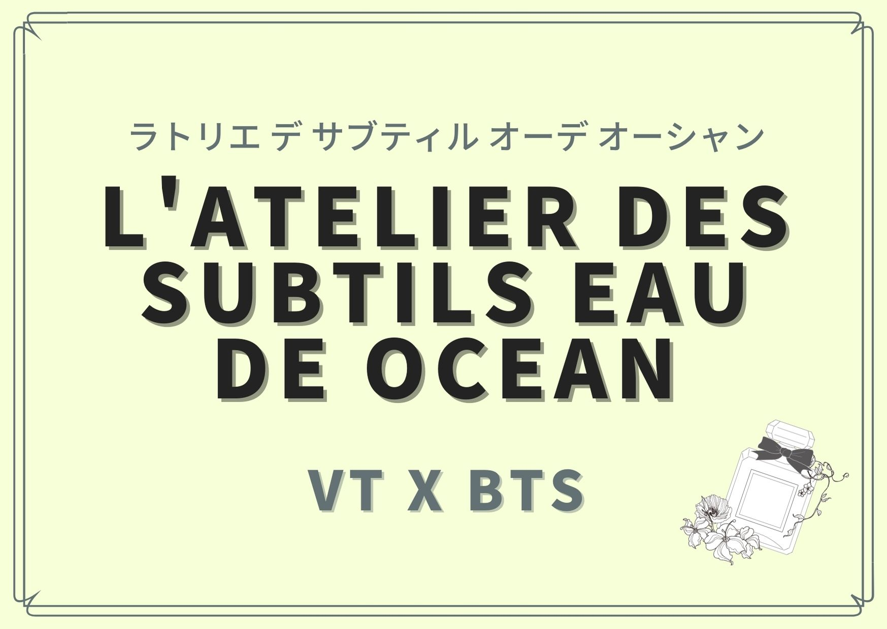 L'Atelier des Subtils Eau de Ocean(ラトリエ デ サブティル オーデ オーシャン)/VTxBTS(ブイティxビーティーエス)