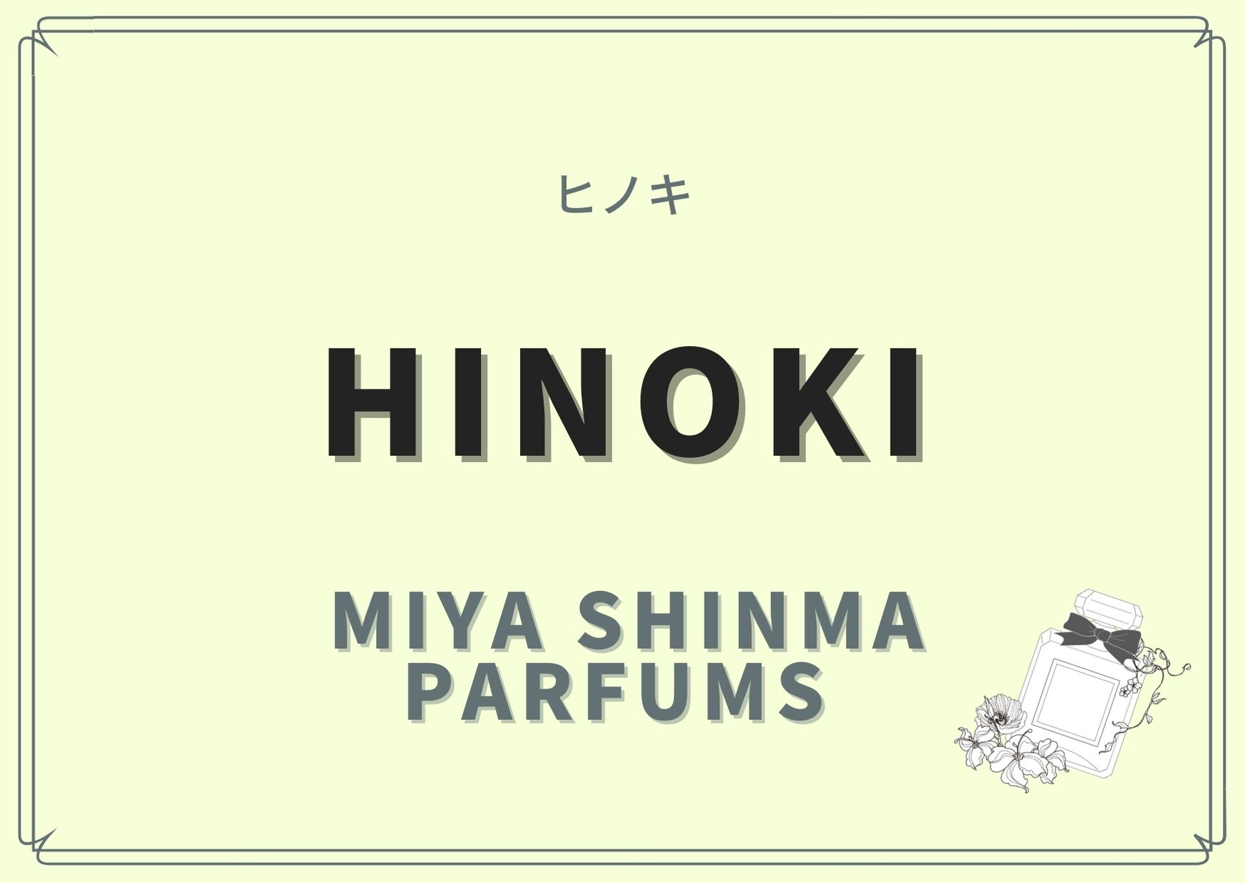 HINOKI(ヒノキ)/Miya Shinma parfums (ミヤ シンマ パルファン)