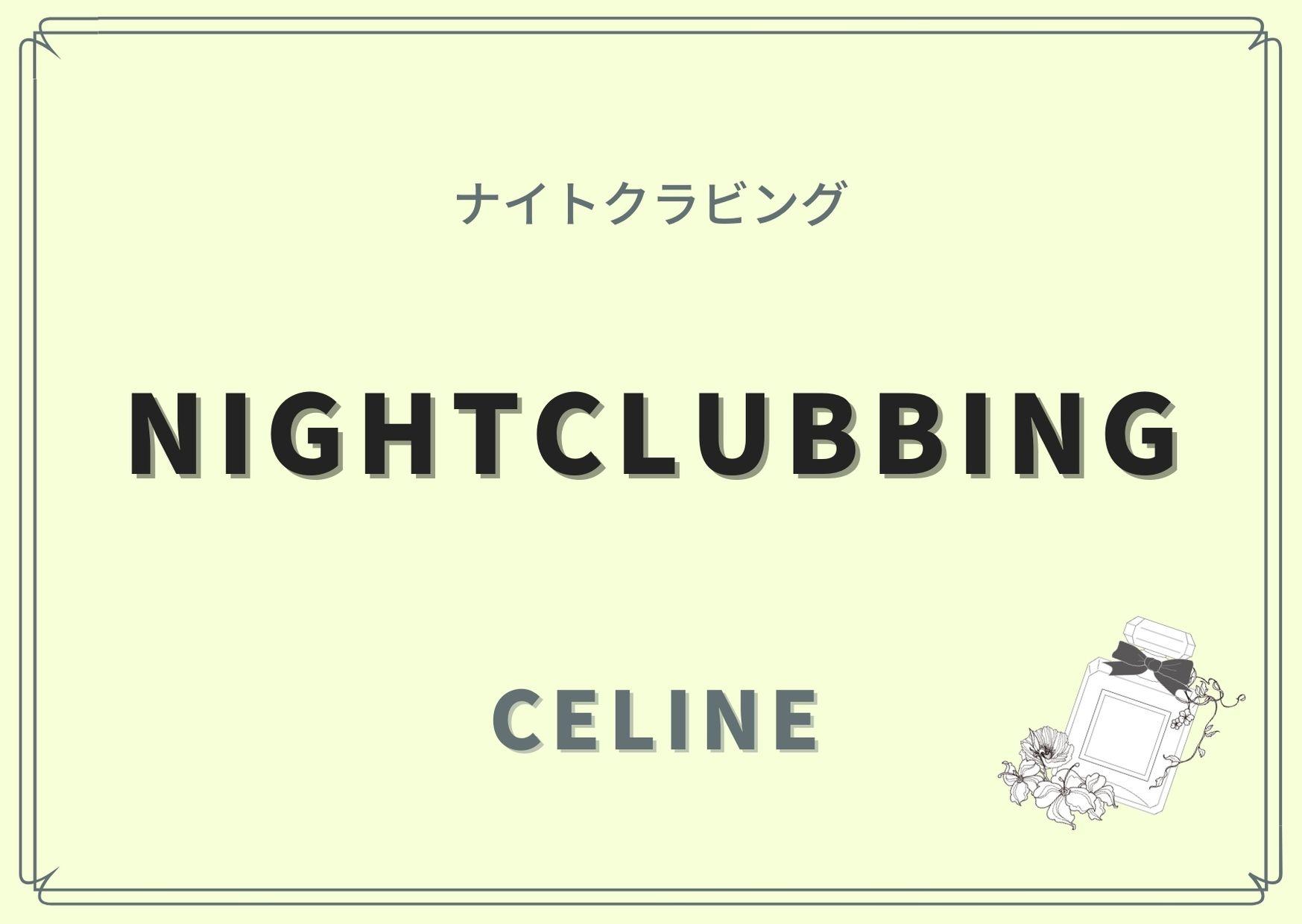 Nightclubbing(ナイトクラビング)/CELINE(セリーヌ)