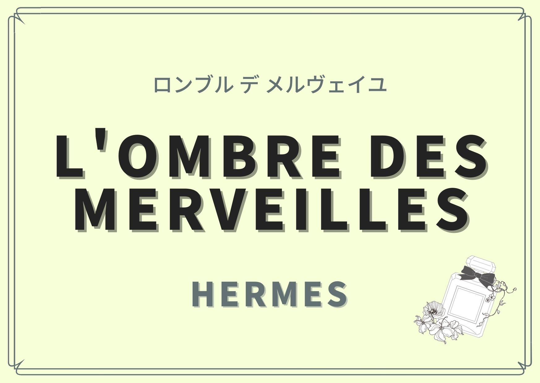 L'Ombre Des Merveilles(ロンブル デ メルヴェイユ)/HERMES(エルメス)