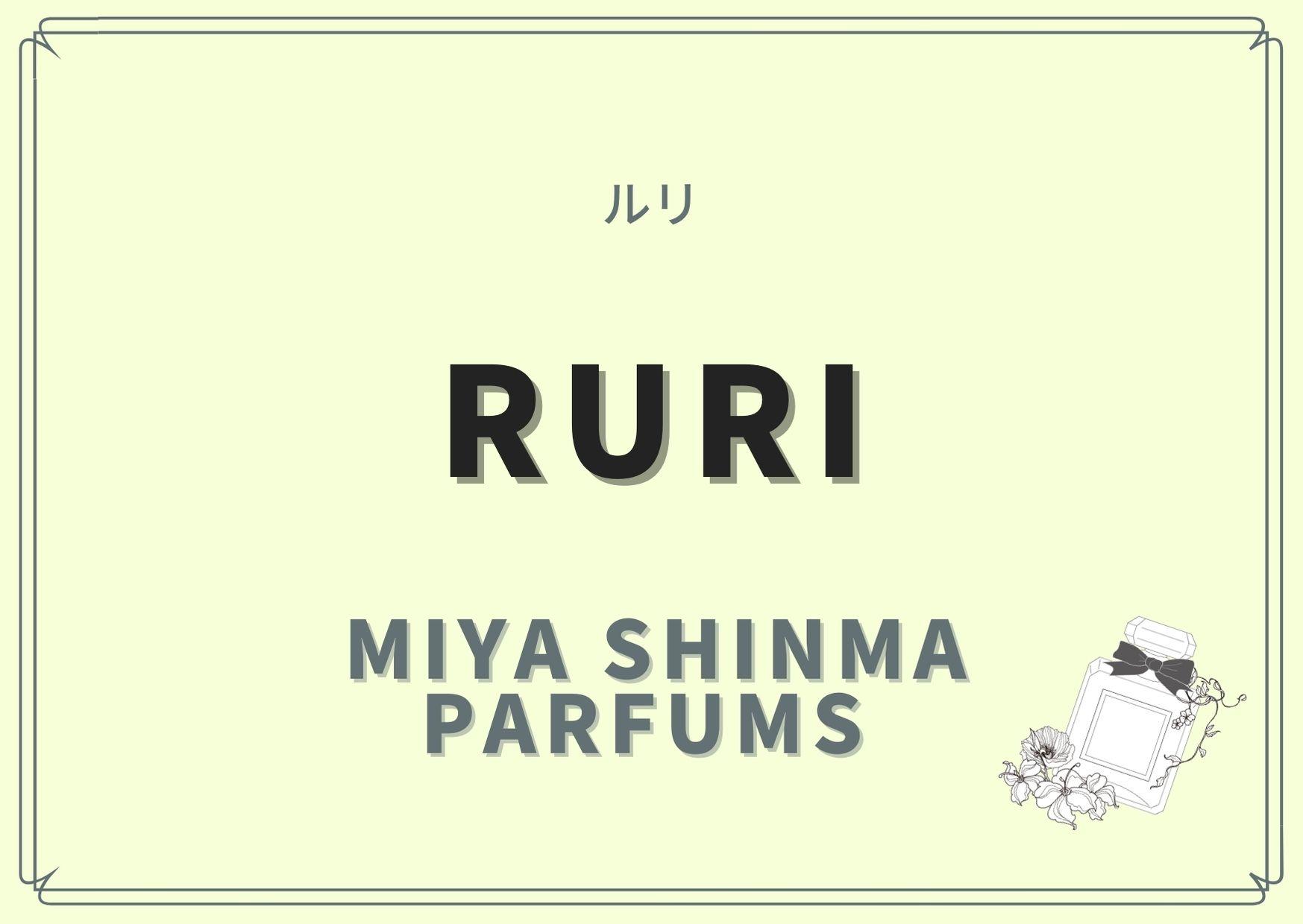 RURI(ルリ)/Miya Shinma parfums (ミヤ シンマ パルファン)