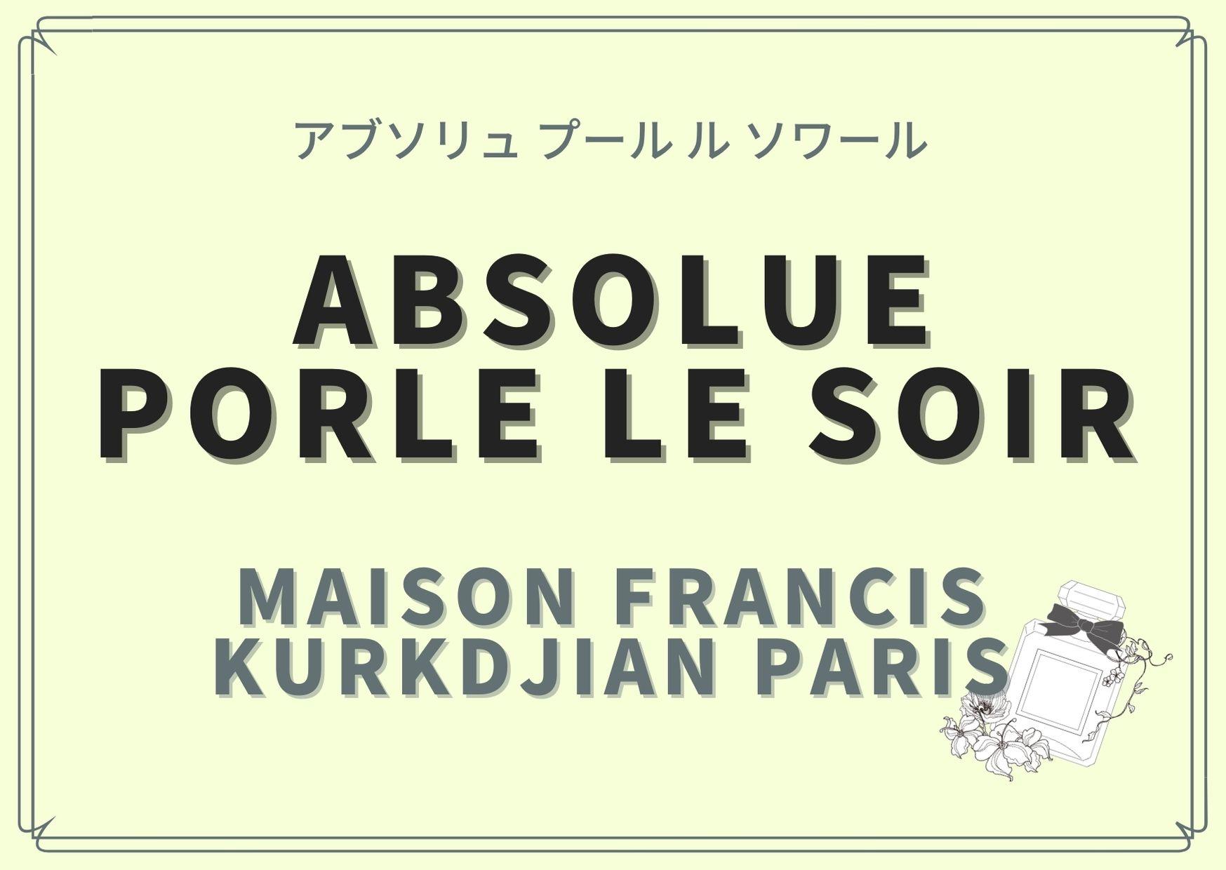 ABSOLUE PORLE LE SOIR(アブソリュ プール ル ソワール) / Maison Francis Kurkdjian Paris(メゾン フランシス クルジャン)
