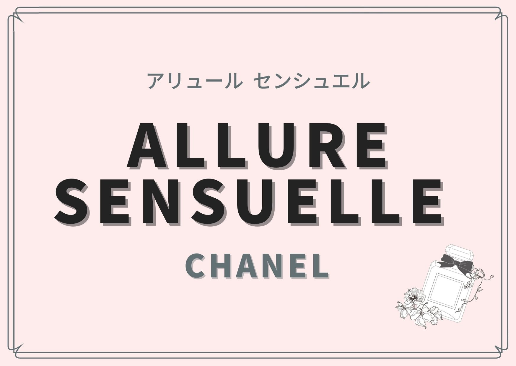 ALLURE SENSUELLE (アリュール  センシュエル)/ CHANEL(シャネル)