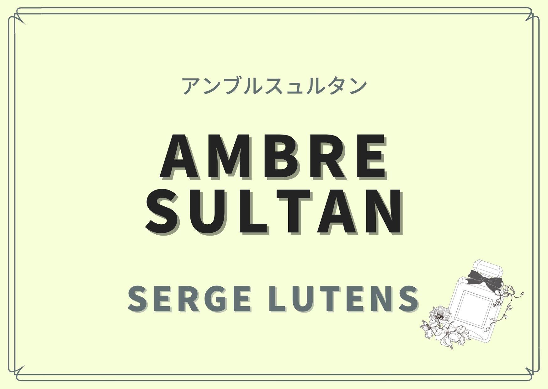 Ambre sultan(アンブルスュルタン)/SERGE LUTENS(セルジュ ルタンス)