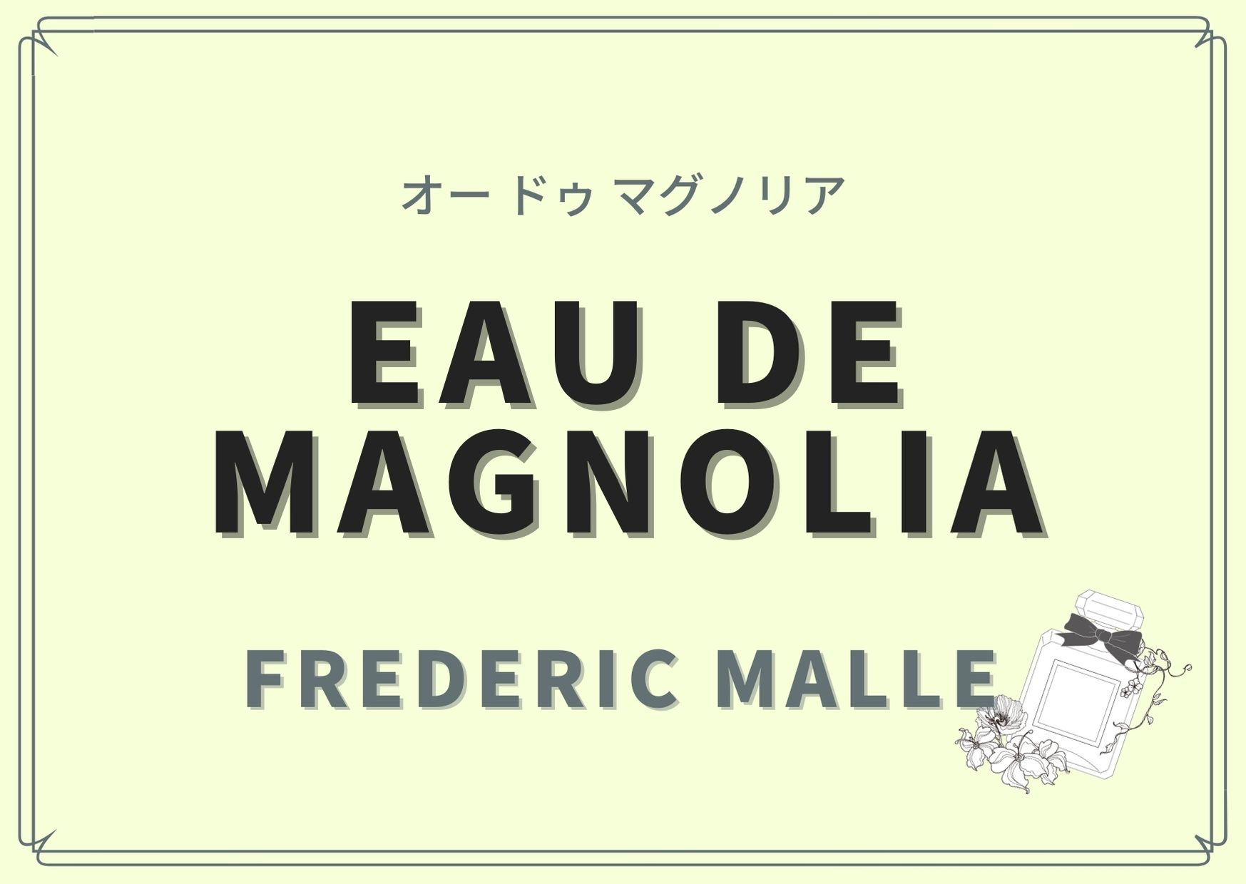EAU DE MAGNOLIA(オー ドゥ マグノリア)/FREDERIC MALLE(フレデリック マル)