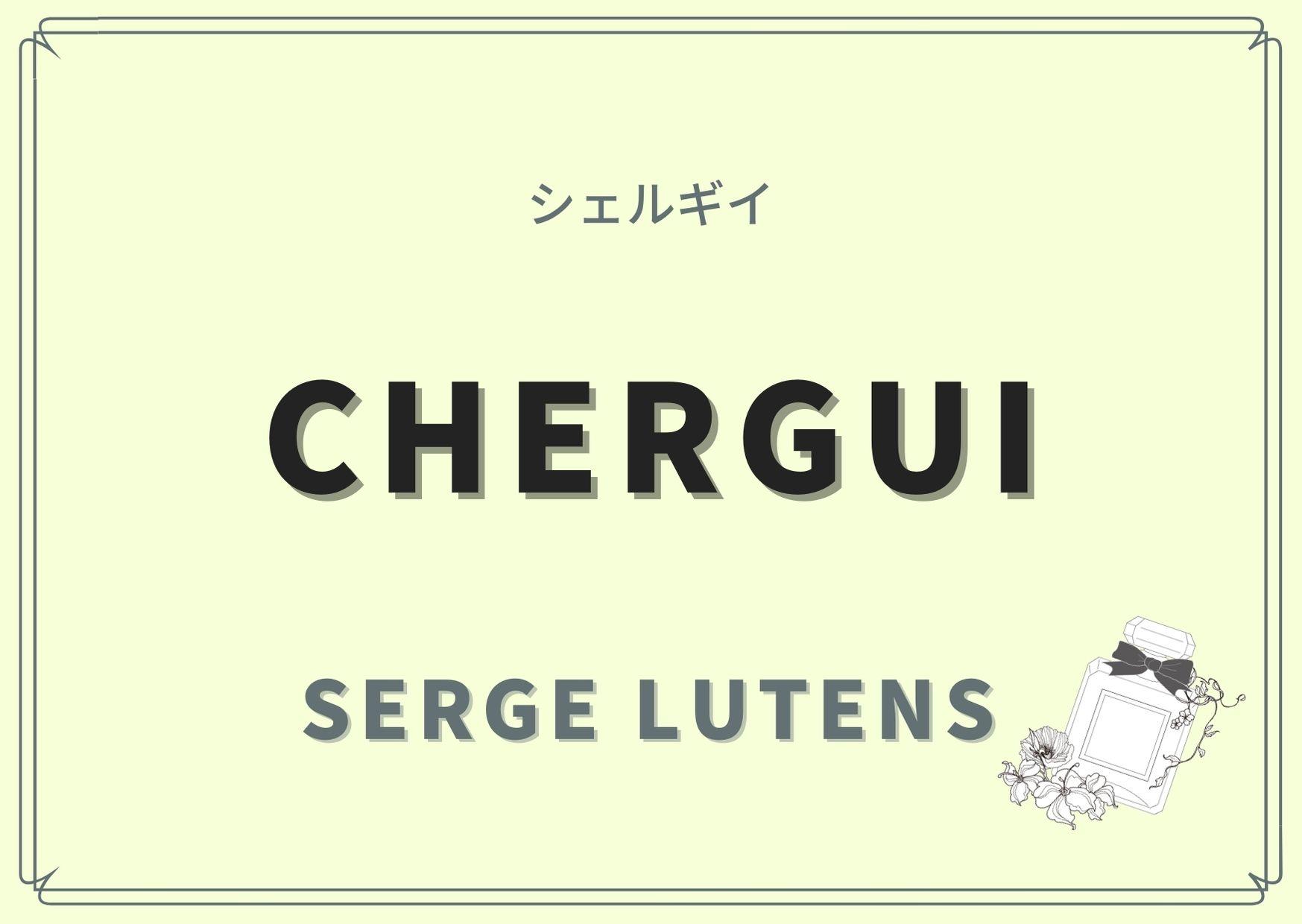Chergui(シェルギイ)/SERGE LUTENS(セルジュ ルタンス)
