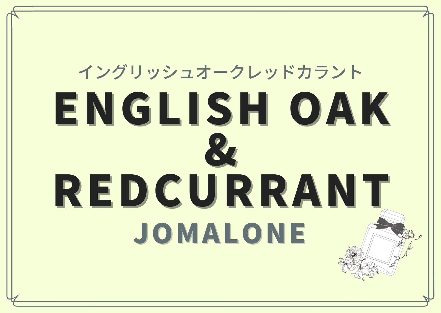 English Oak & Redcurrant(イングリッシュオークレッドカラント)/JoMalone(ジョーマローン)