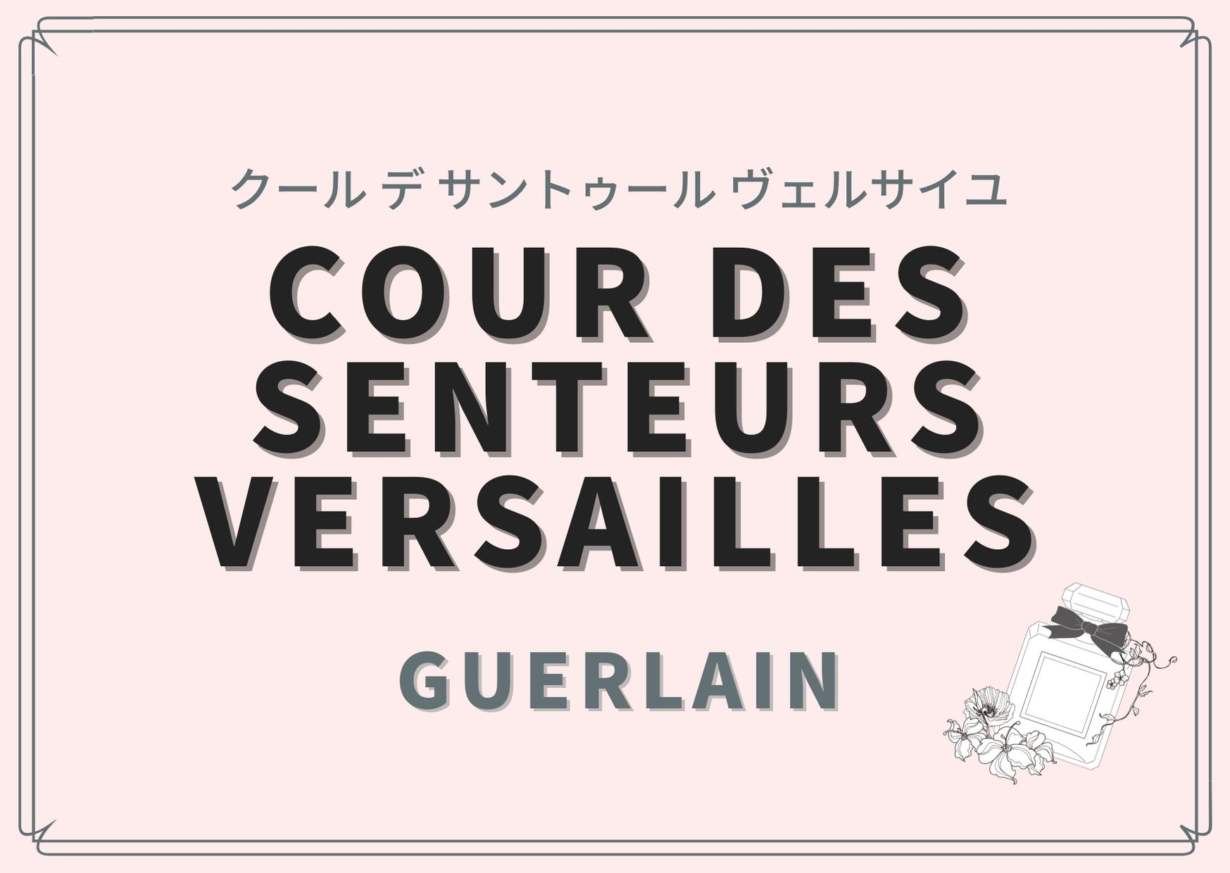 Cour des Senteurs Versailles(クール デ サントゥール ヴェルサイユ)/GUERLAIN(ゲラン)