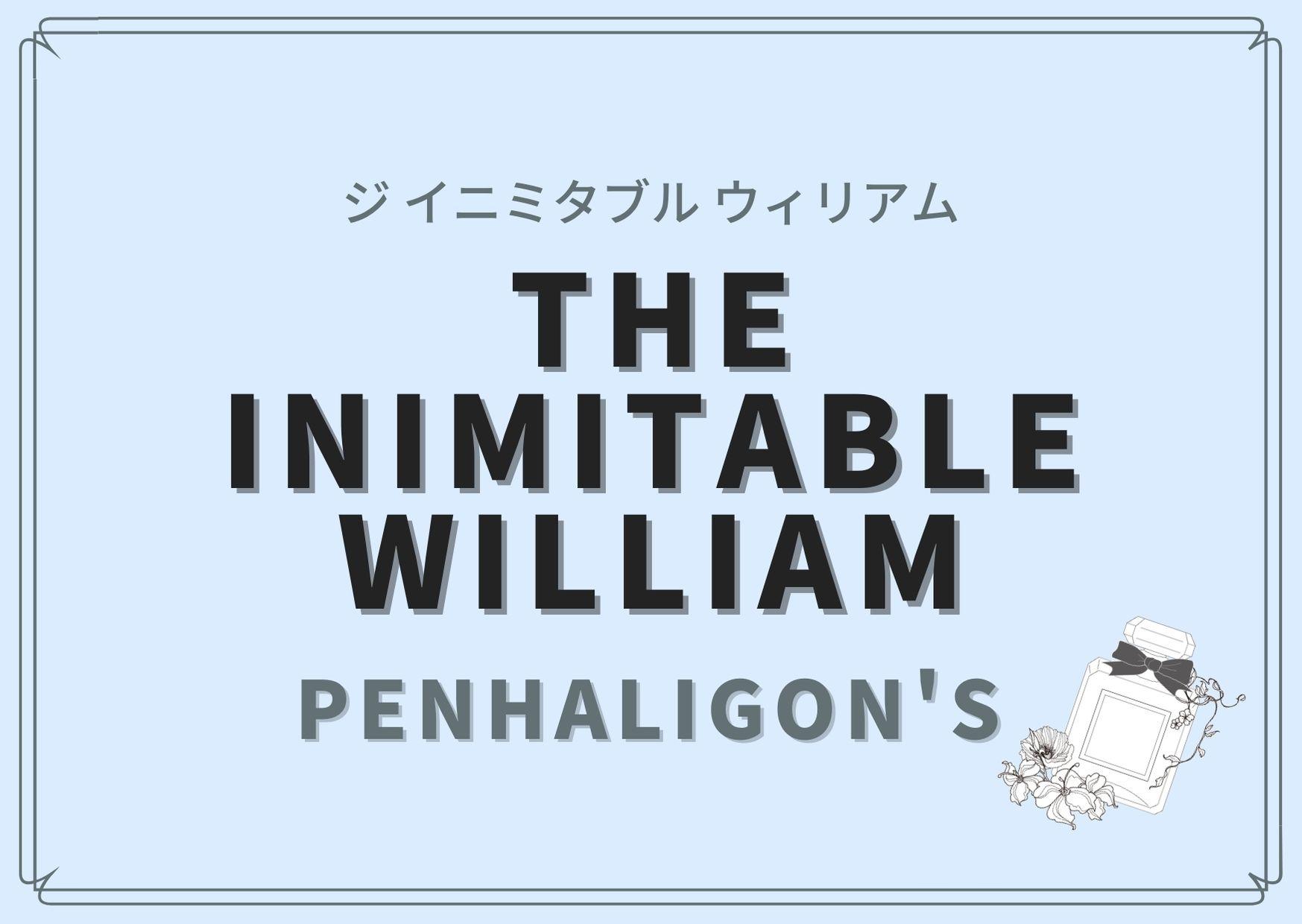 The Inimitable William(ジ イニミタブル ウィリアム)/PENHALIGON'S(ペンハリガン)