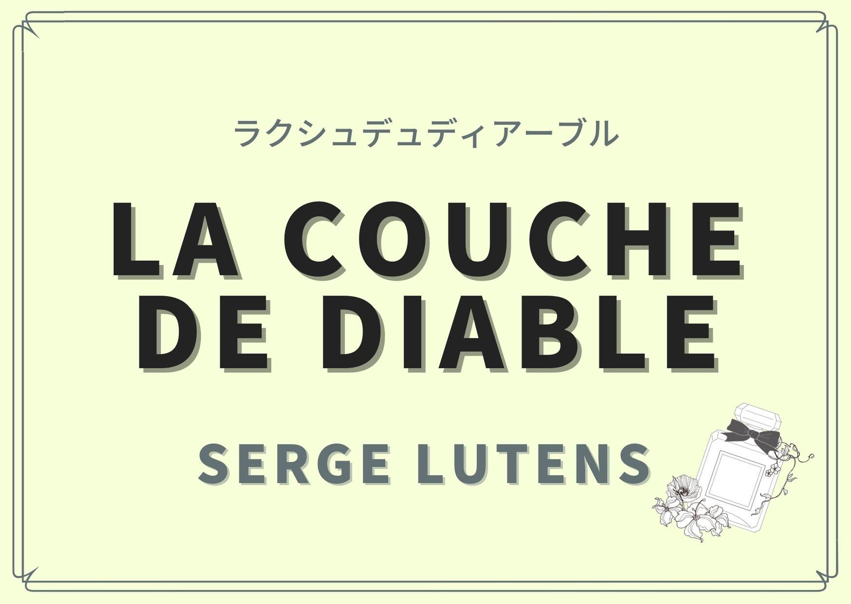 LA COUCHE DE DIABLE(ラクシュデュディアーブル)/SERGE LUTENS(セルジュ ルタンス)
