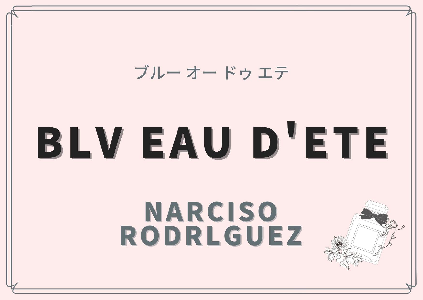 BLV EAU D'ETE(ブルー オー ドゥ エテ)/ BVLGARI(ブルガリ)