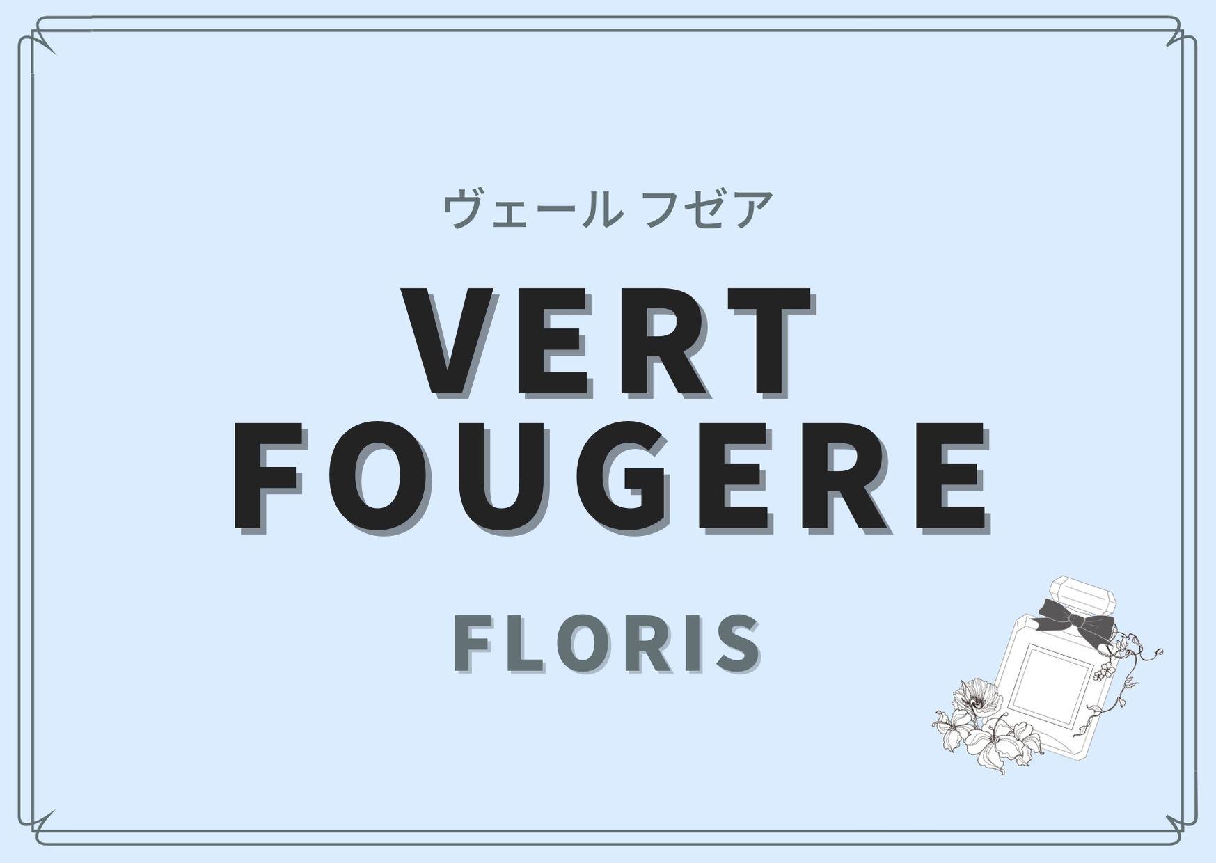 VERT FOUGERE(ヴェール フゼア)/ FLORIS(フローリス)