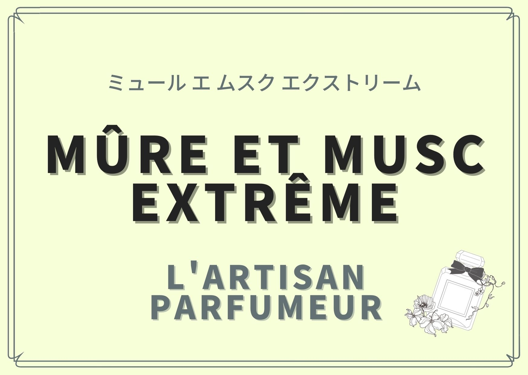 MÛRE ET MUSC EXTRÊME(ミュール エ ムスク エクストリーム)/L'ARTISAN PARFUMEUR(ラルチザン パフューム)