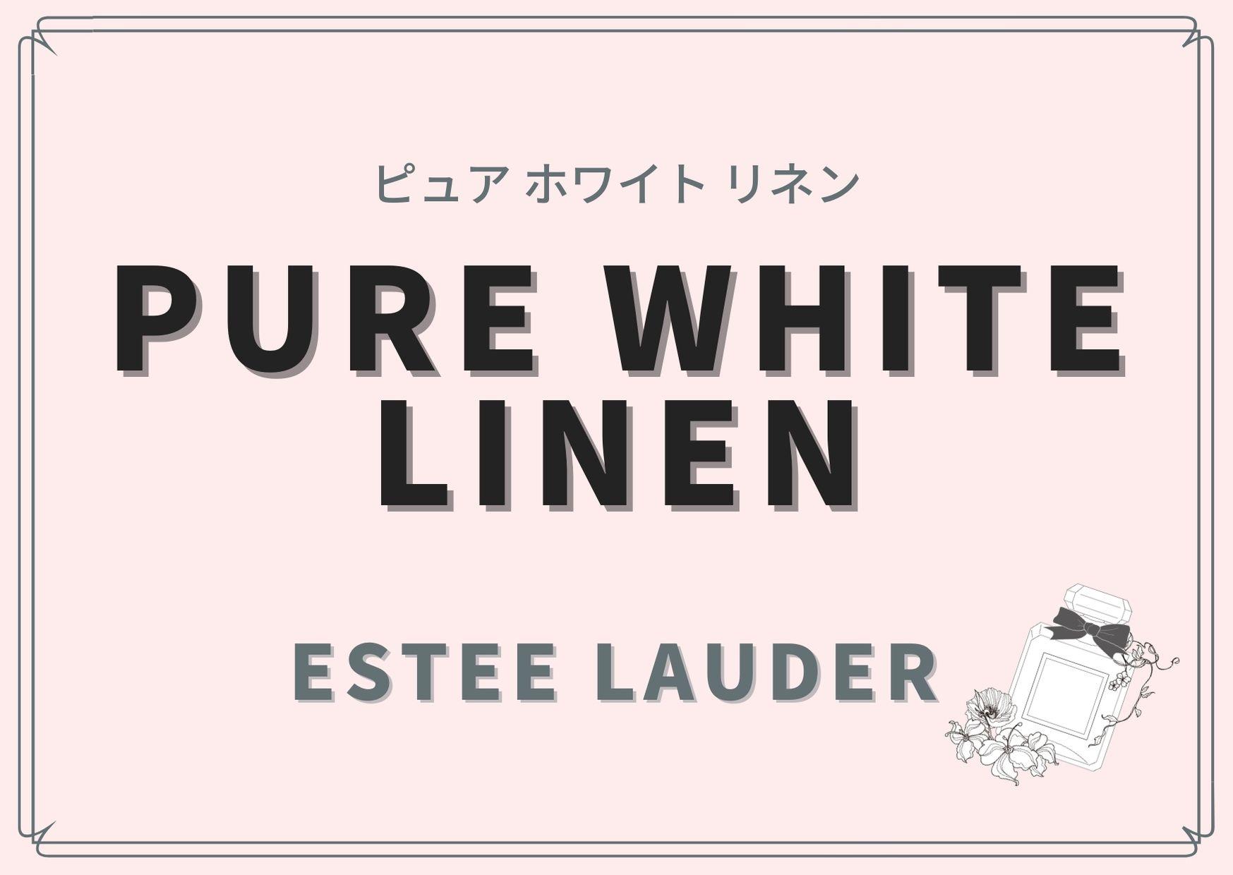 PURE WHITE LINEN(ピュア ホワイト リネン)/ ESTEE LAUDER(エスティ ローダー)