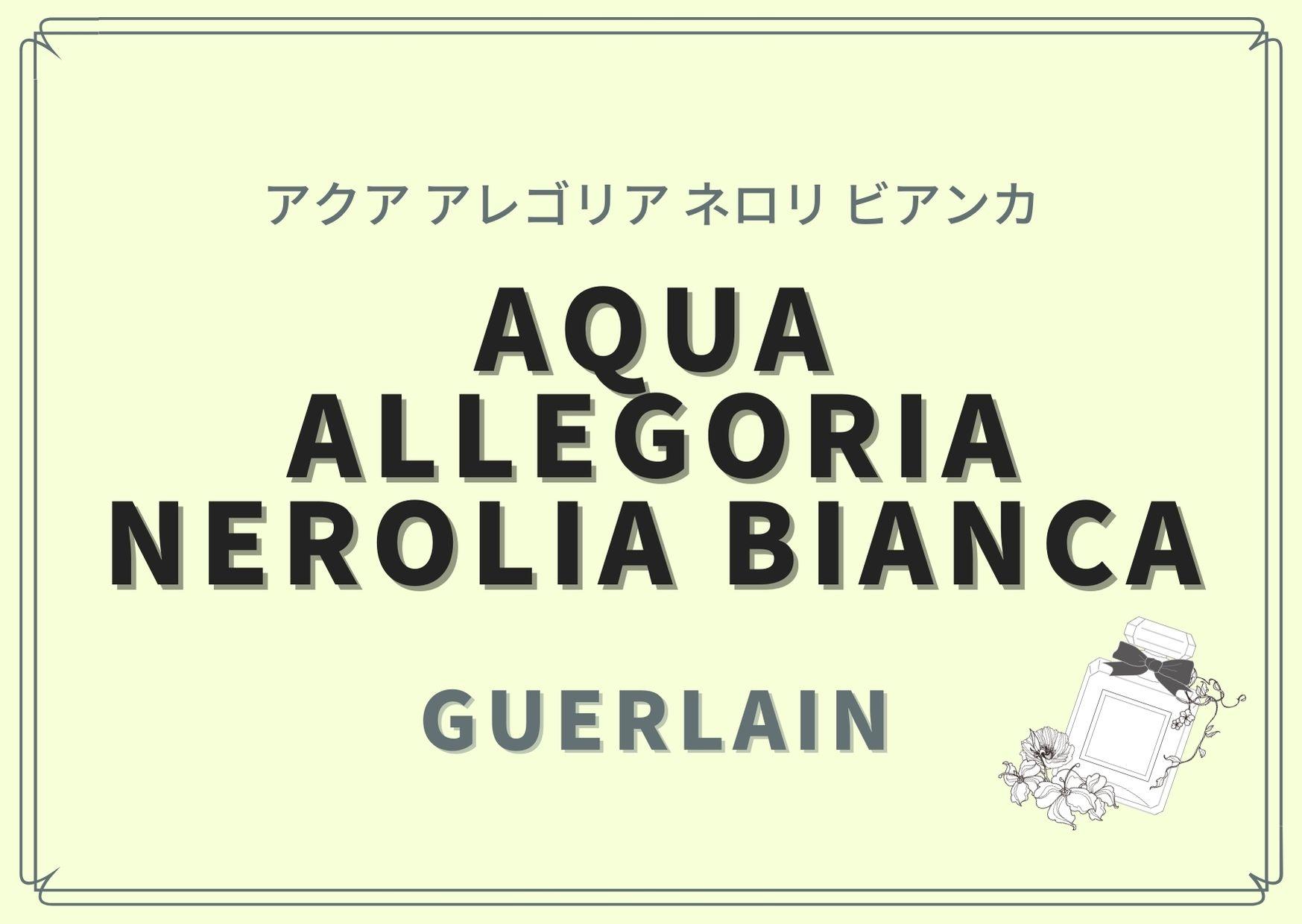 Aqua Allegoria Nerolia Bianca(アクア アレゴリア ネロリ ビアンカ)/GUERLAIN(ゲラン)