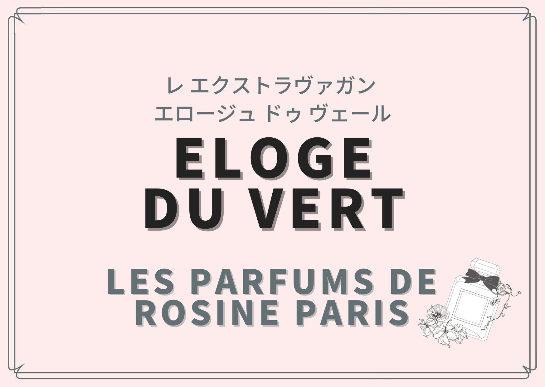 Eloge du Vert(レ エクストラヴァガン エロージュ ドゥ ヴェール)/LES PARFUMS DE ROSINE PARIS(パルファン ロジーヌ パリ)