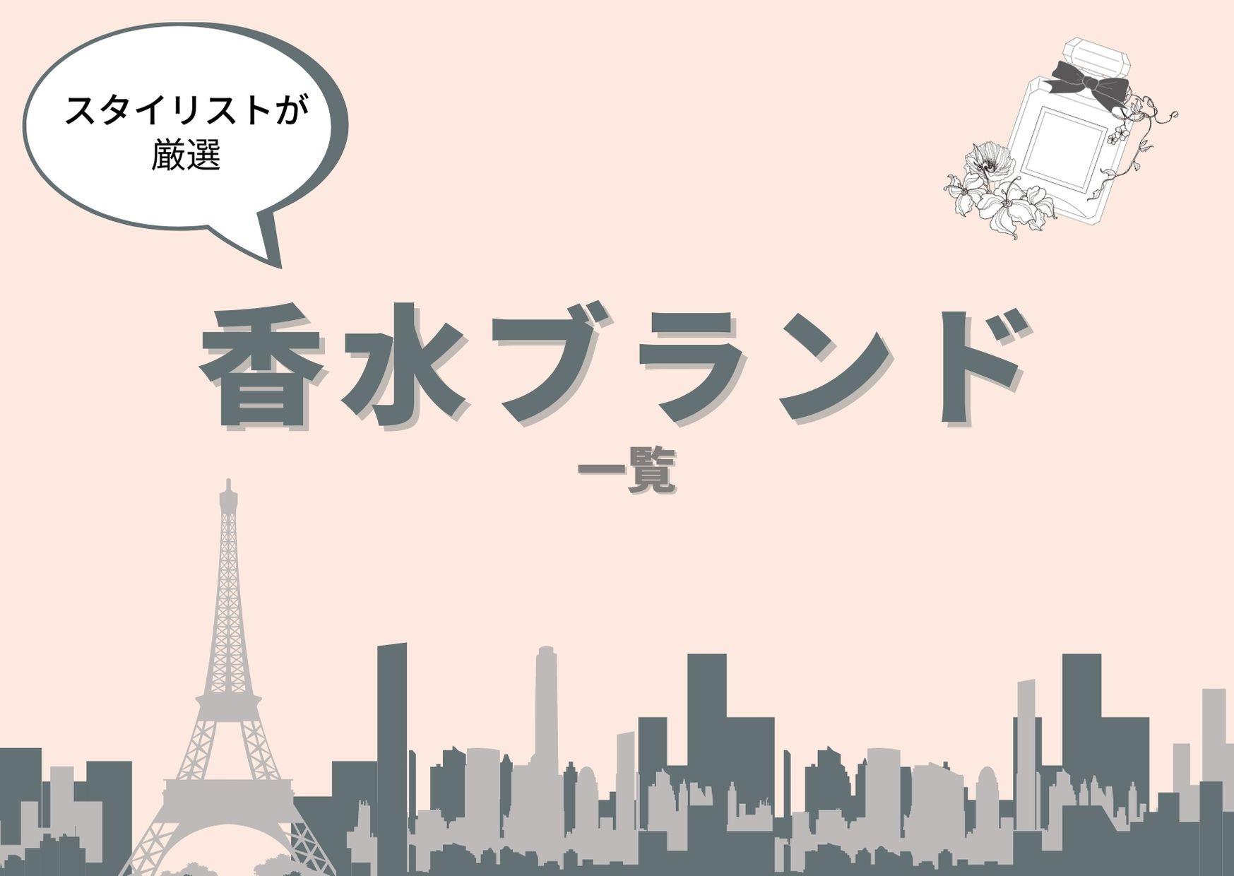プロが厳選する【香水ブランド】一覧でご紹介!