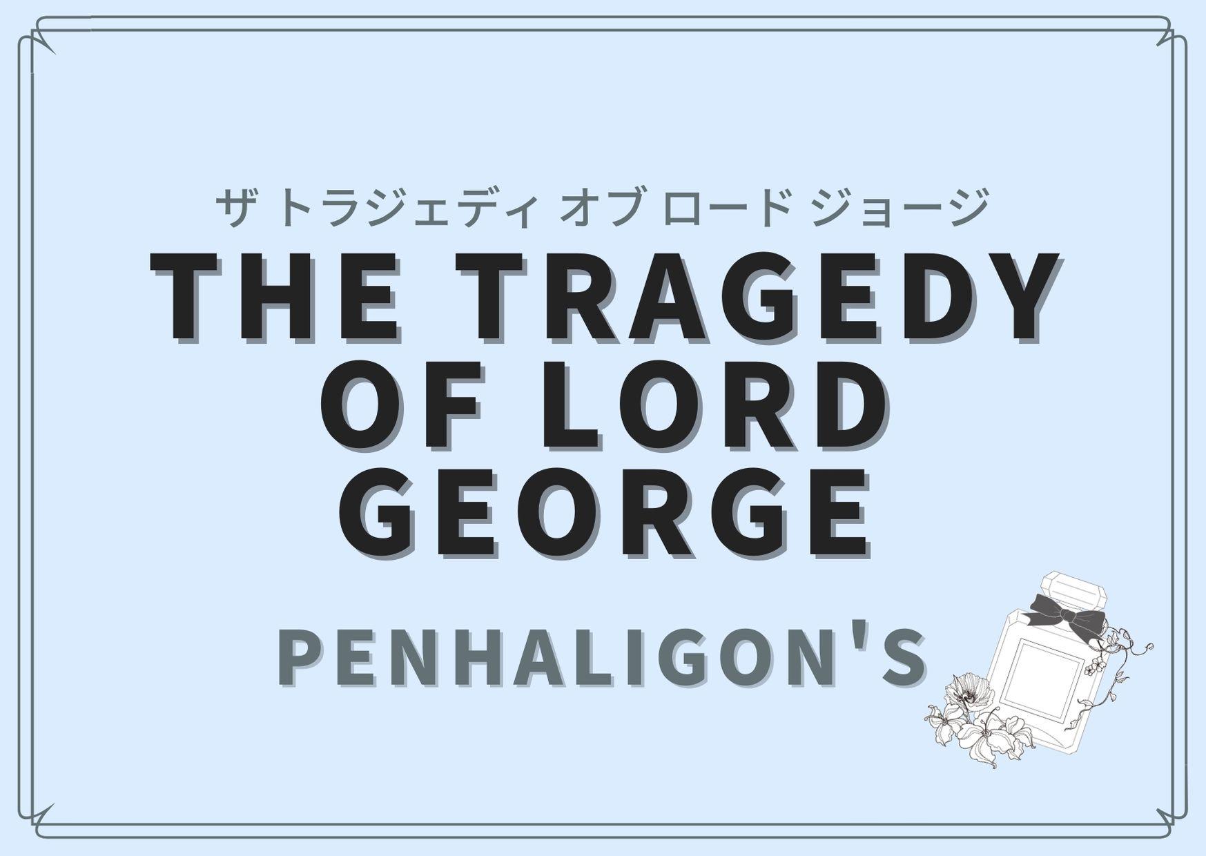 THE TRAGEDY OF LORD GEORGE(ザ トラジェディ オブ ロード ジョージ)/PENHALIGON'S(ペンハリガン)