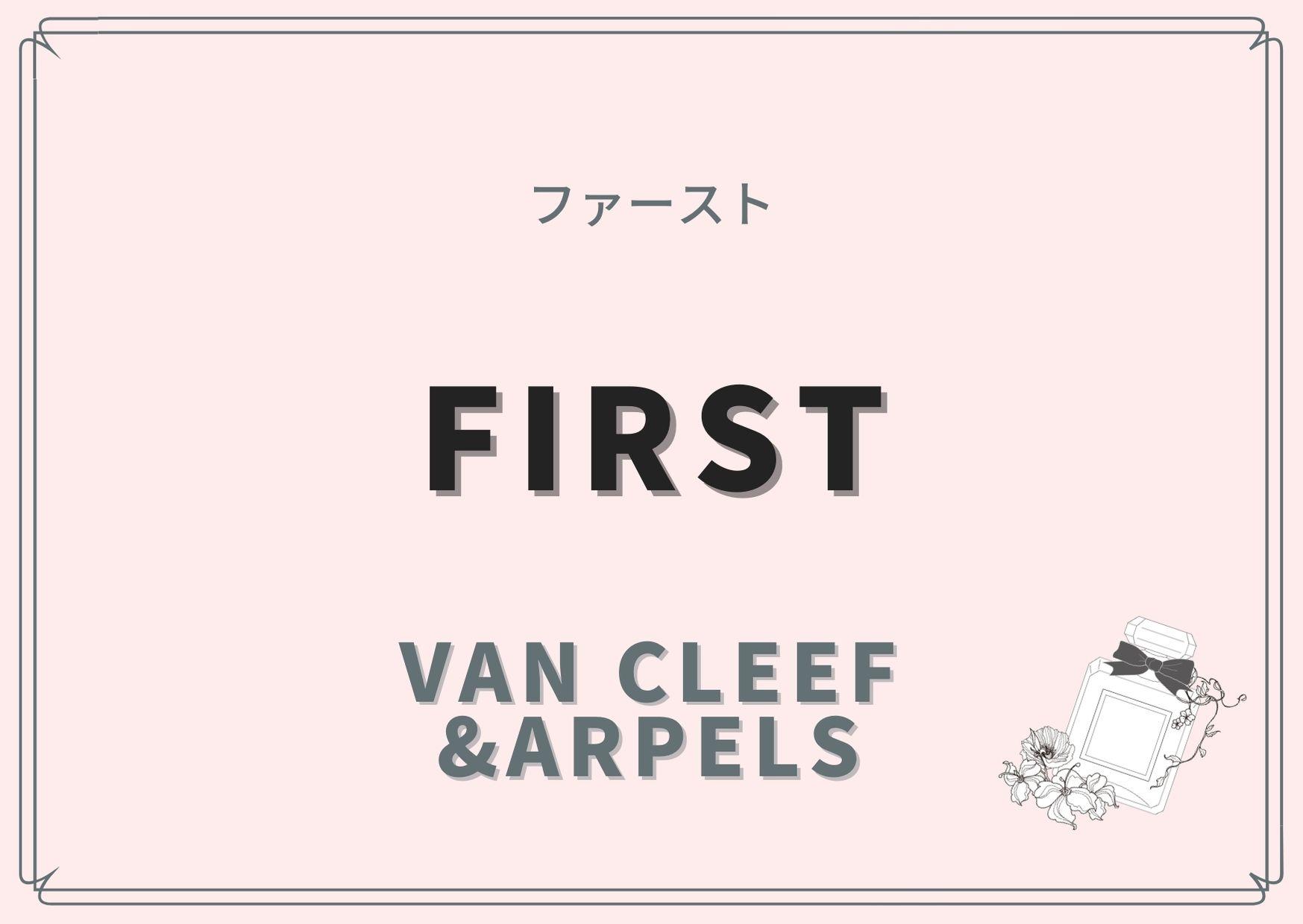FIRST(ファースト)/Van Cleef&Arpels(ヴァン クリーフ&アーペル)