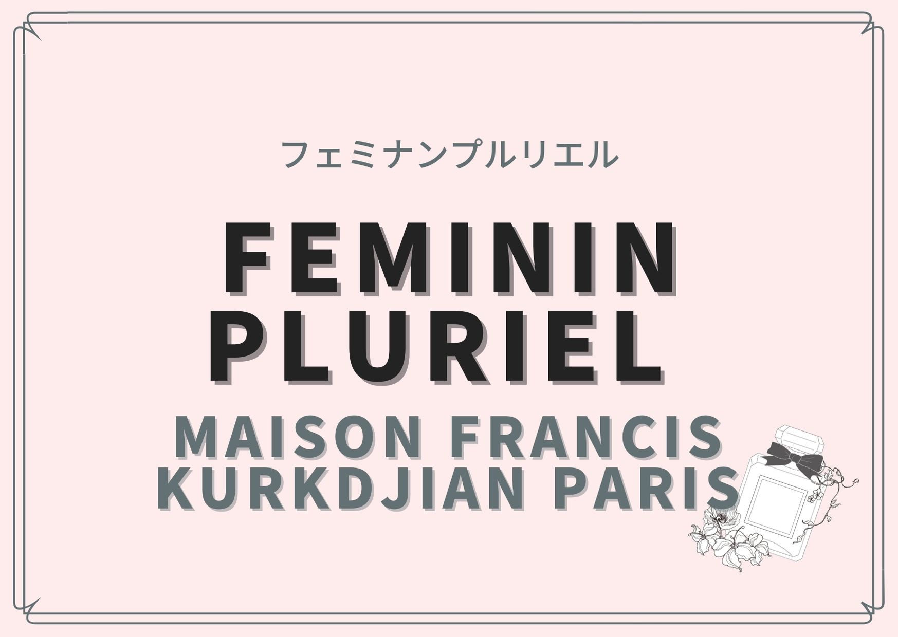 FEMININ PLURIEL (フェミナンプルリエル) / Maison Francis Kurkdjian Paris(メゾン フランシス クルジャン)