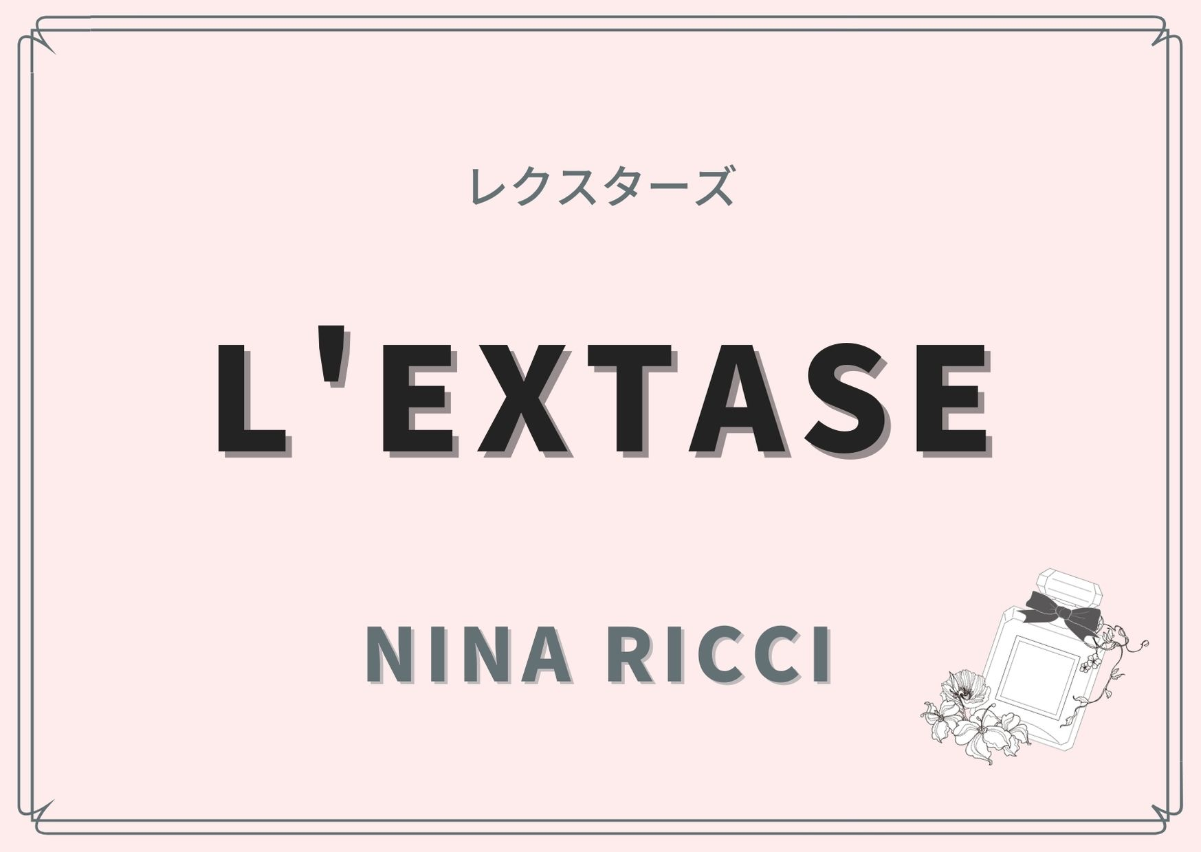 L'Extase(レクスターズ)/NINA RICCI(ニナ リッチ)